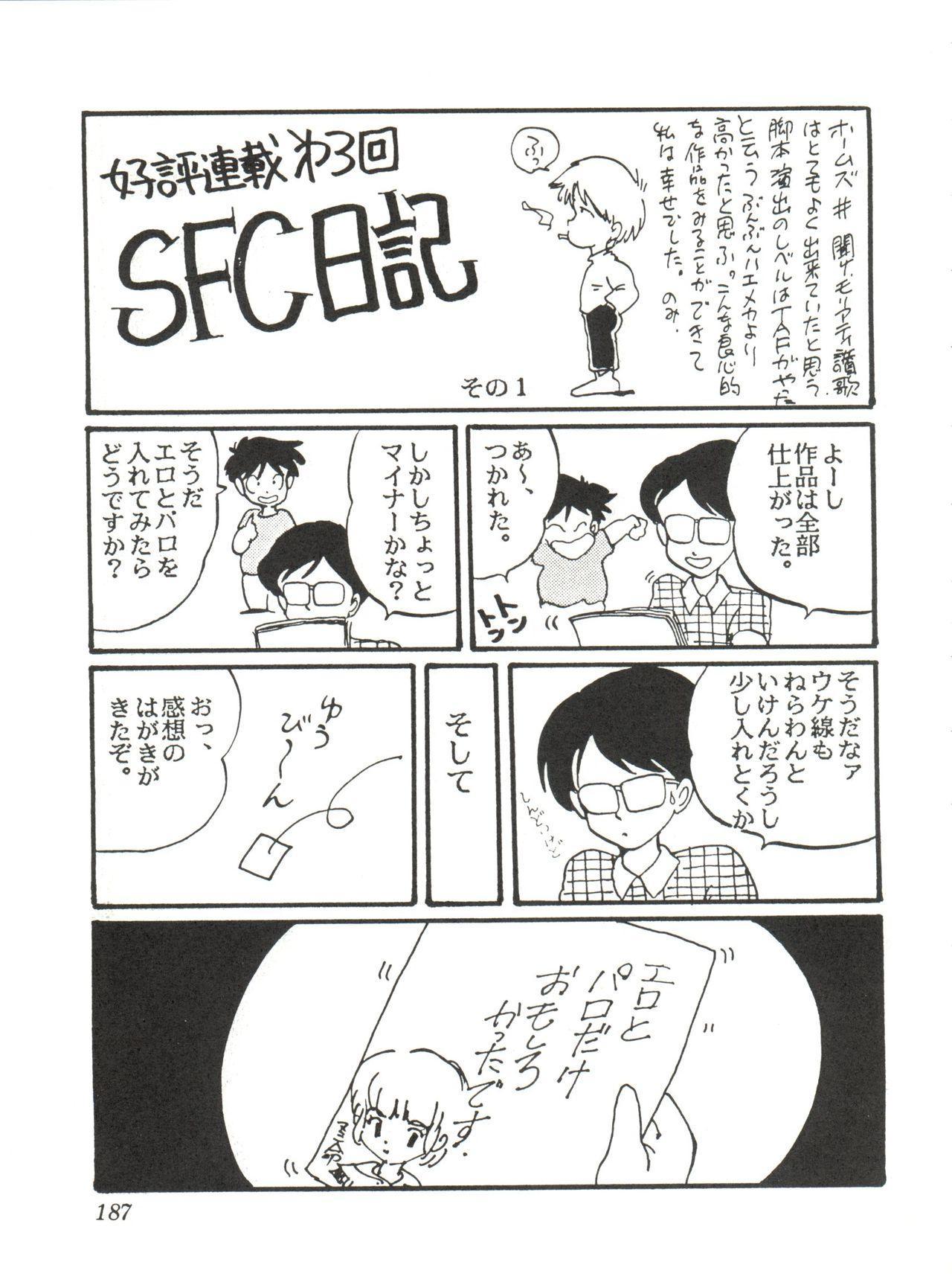 Comic Media Vol.2 188