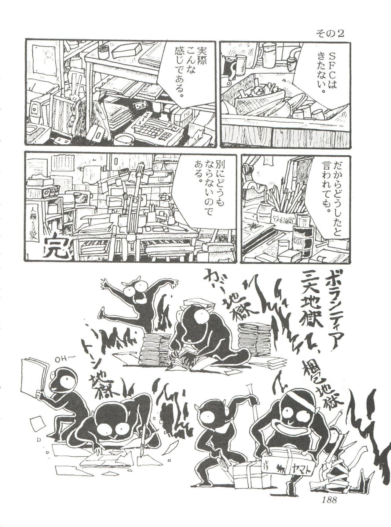 Comic Media Vol.2 189