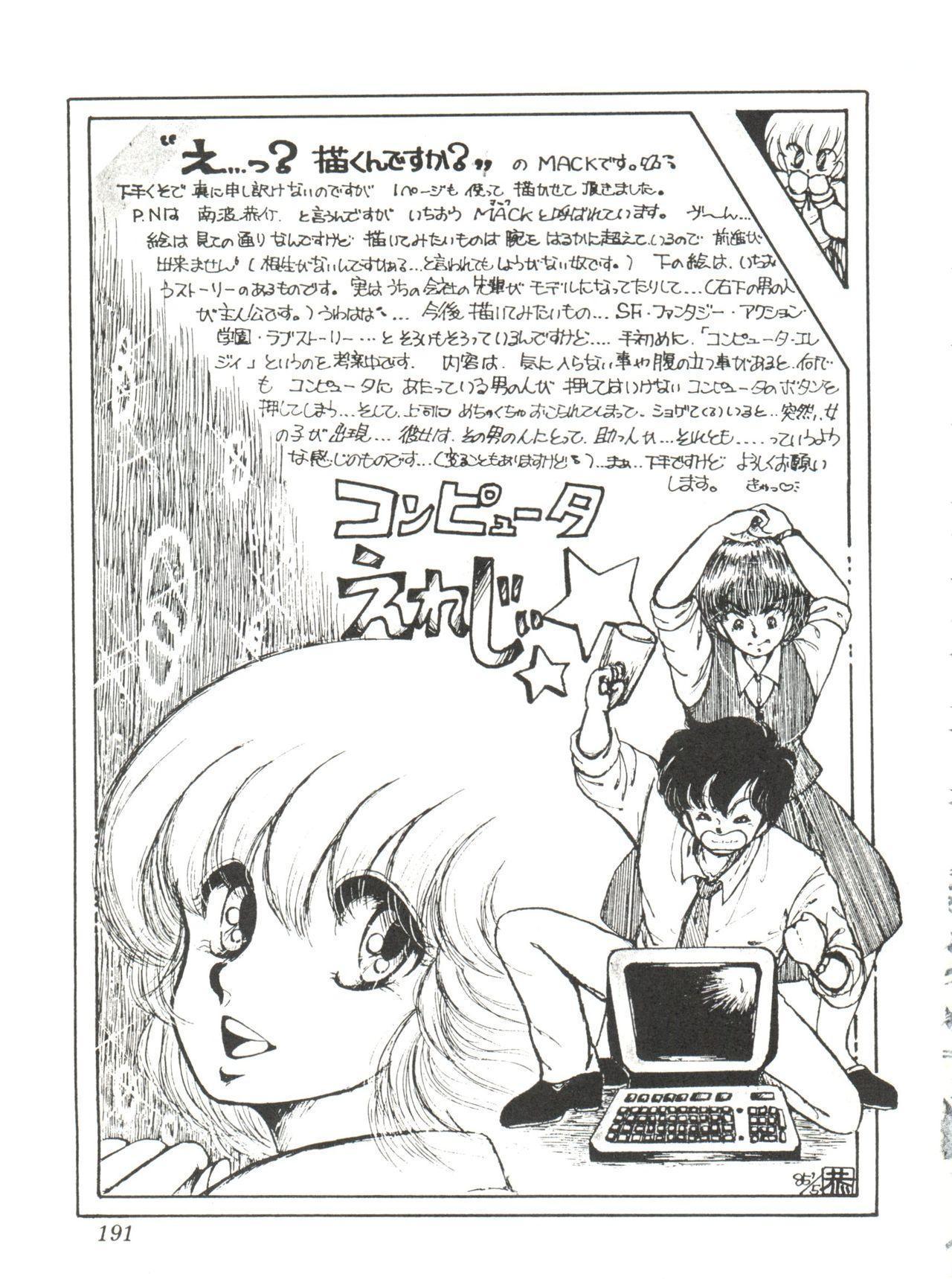 Comic Media Vol.2 192