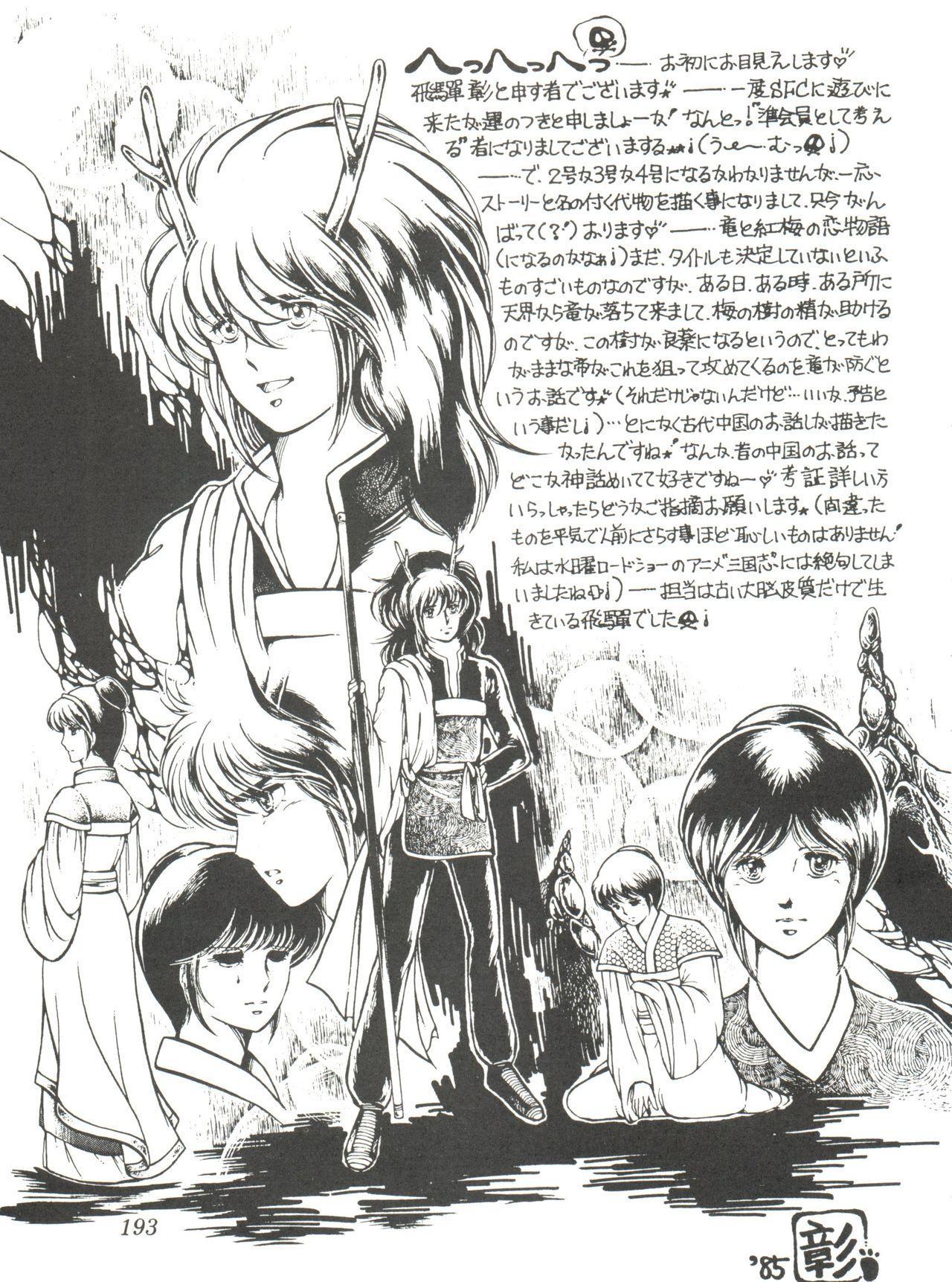 Comic Media Vol.2 194