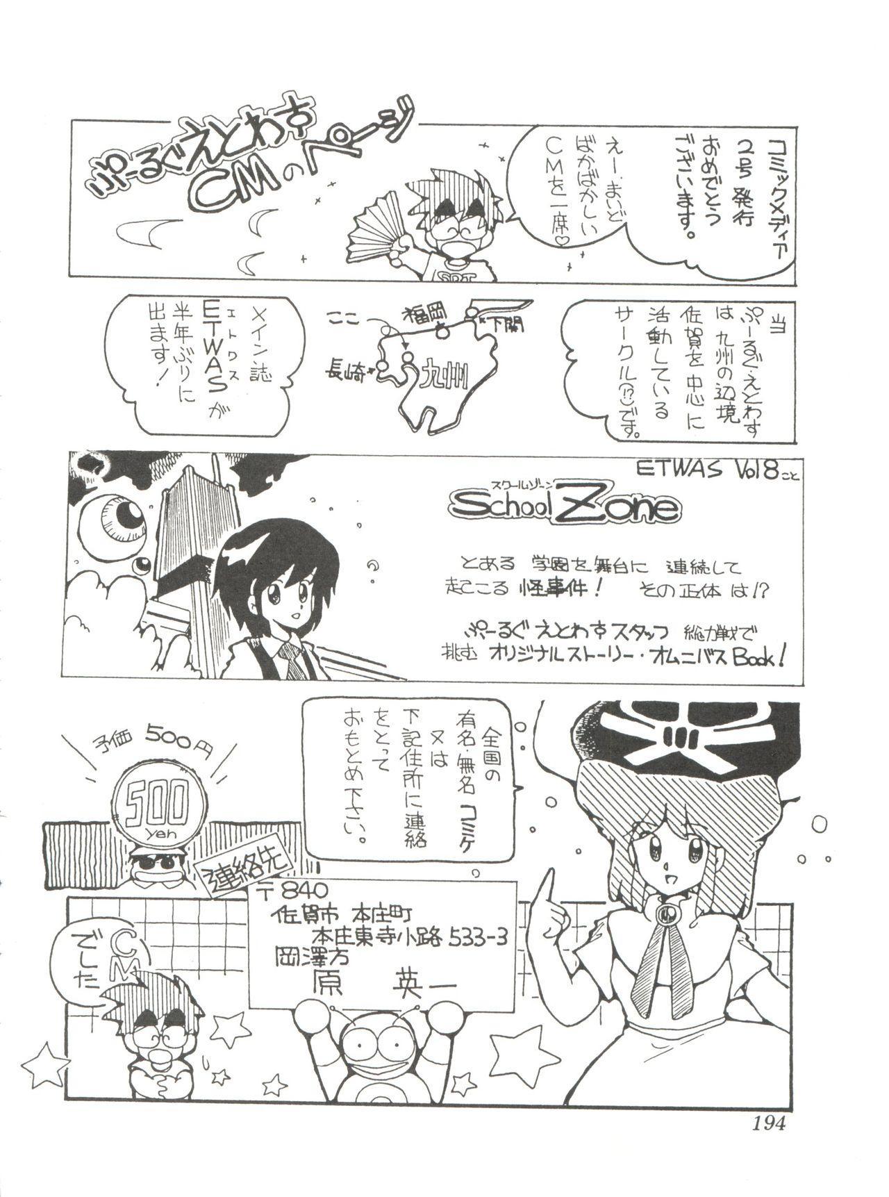 Comic Media Vol.2 195