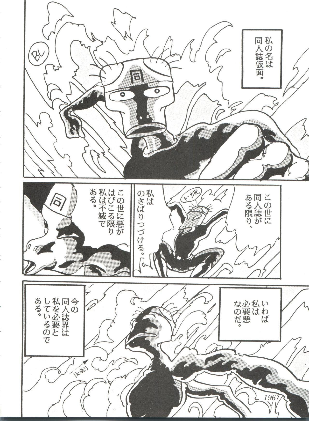 Comic Media Vol.2 197