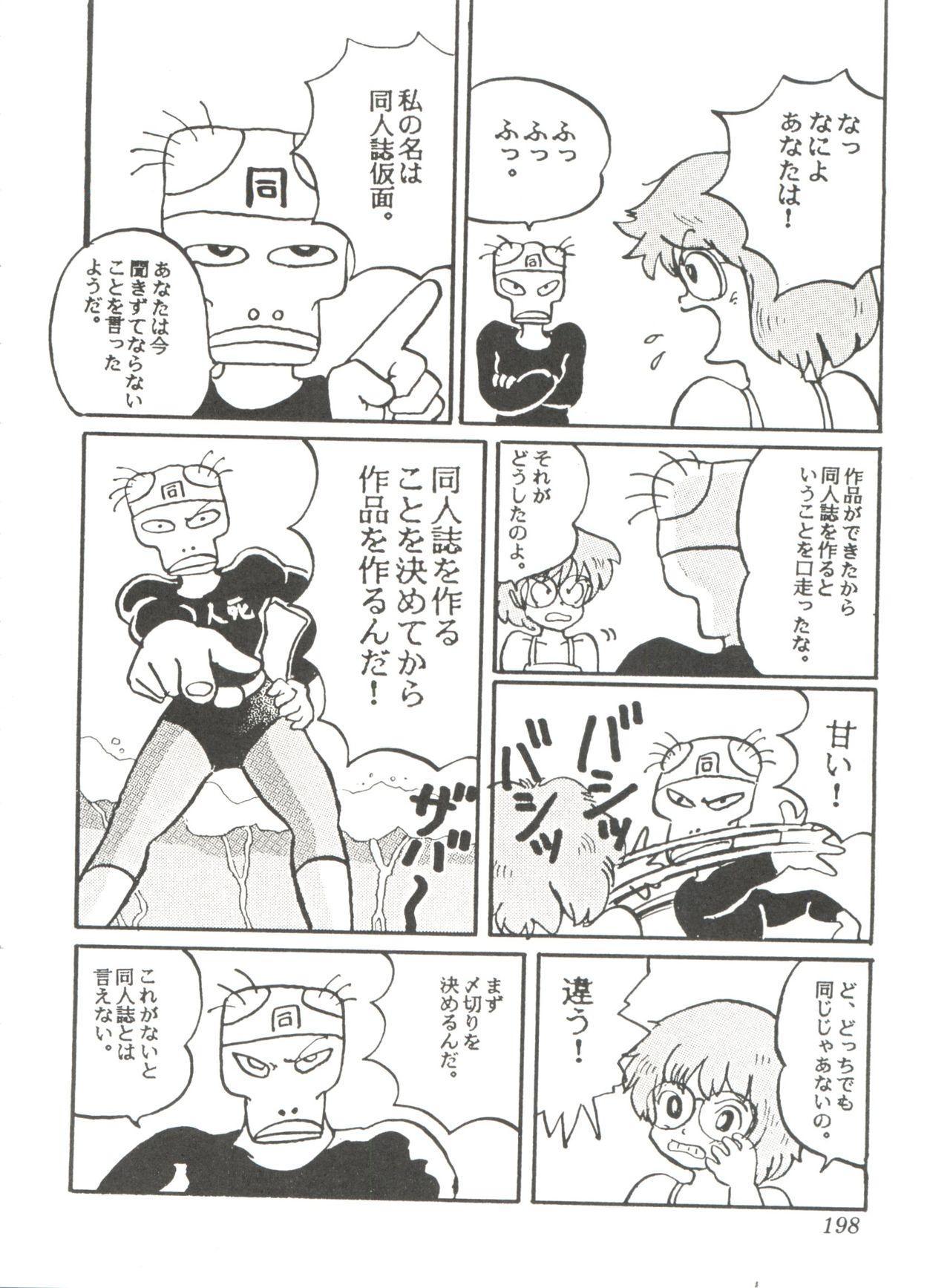 Comic Media Vol.2 199