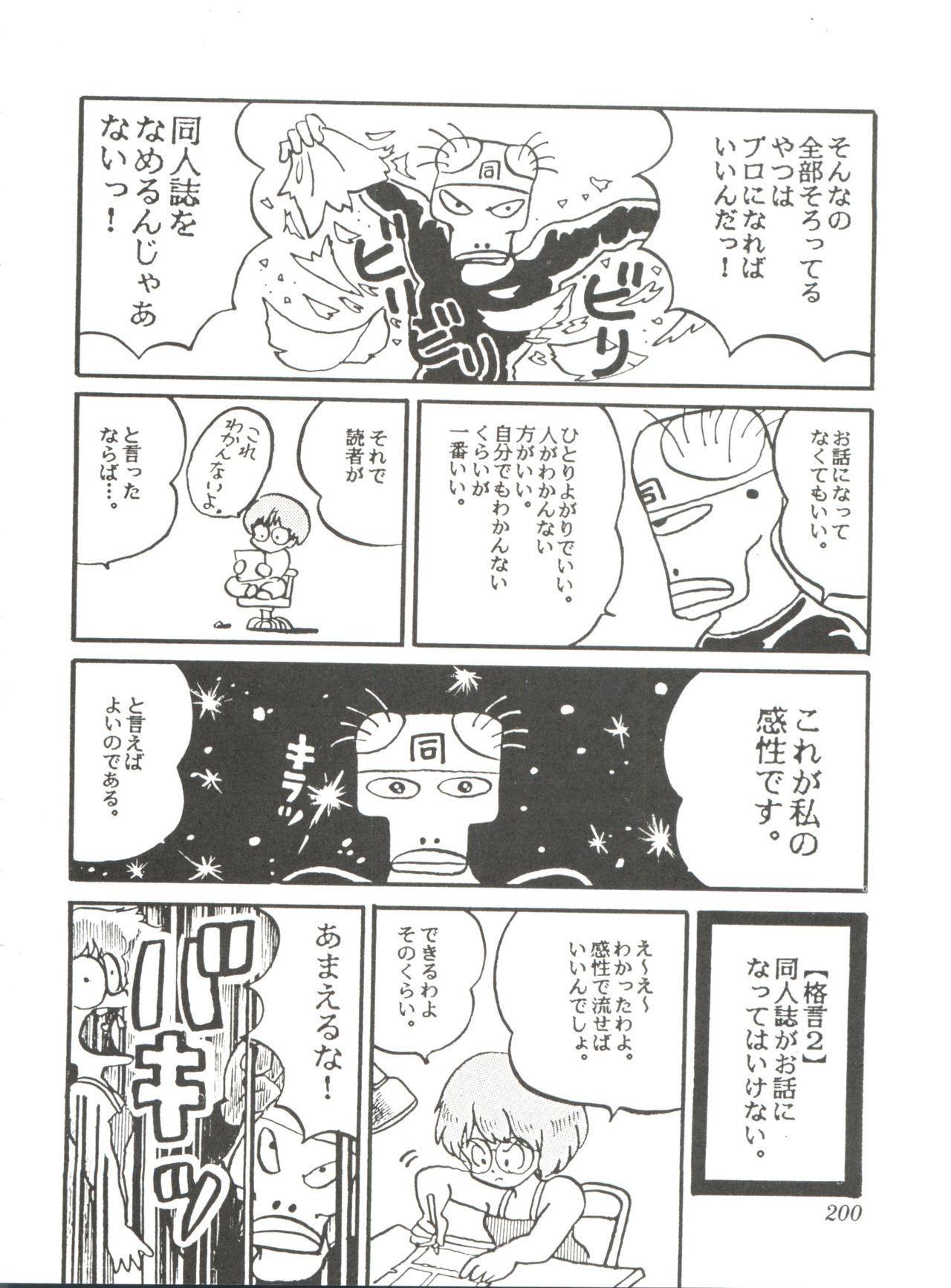 Comic Media Vol.2 201