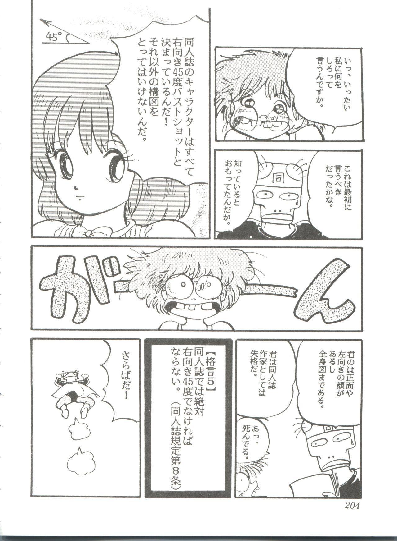 Comic Media Vol.2 205