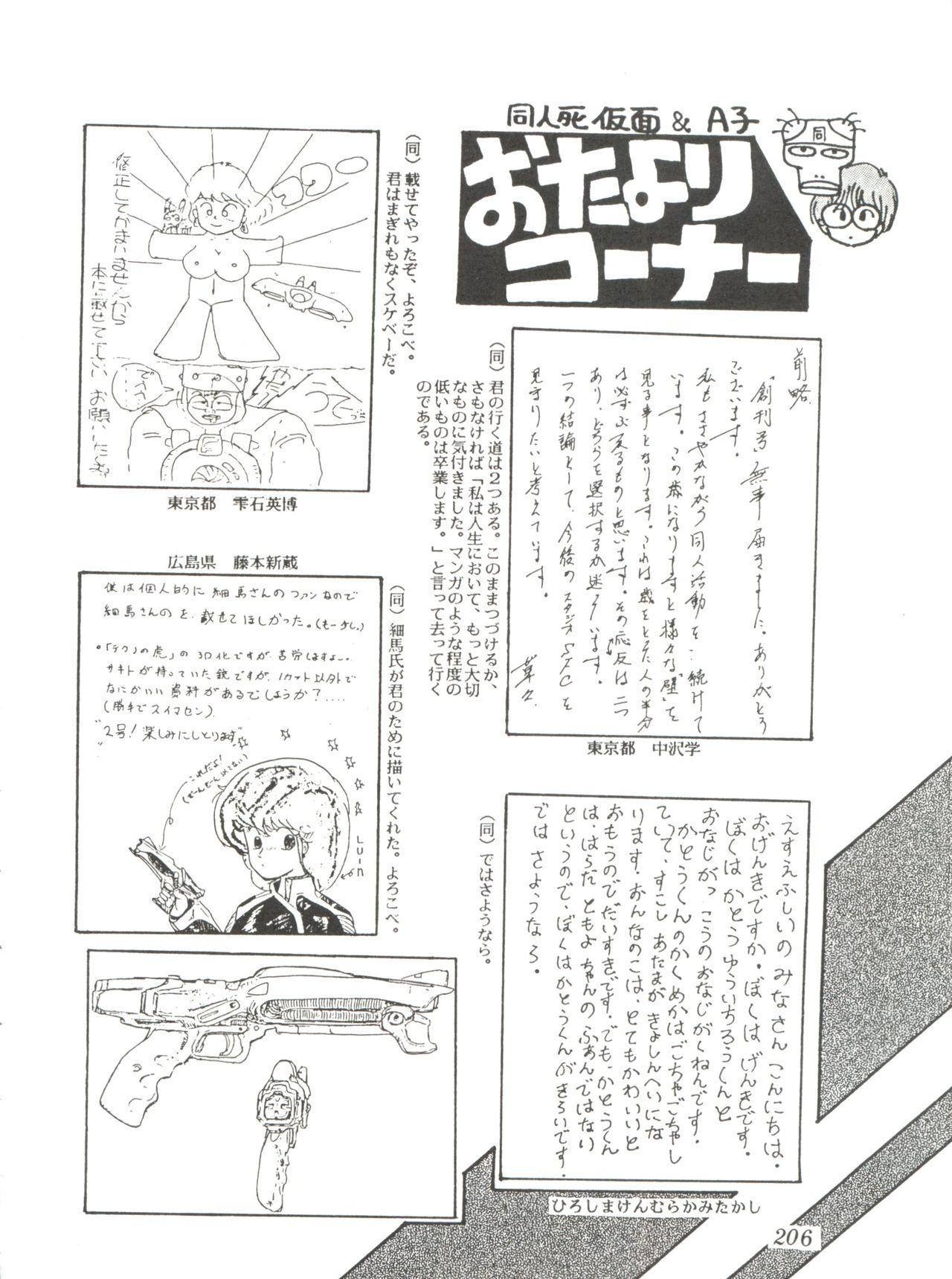 Comic Media Vol.2 207
