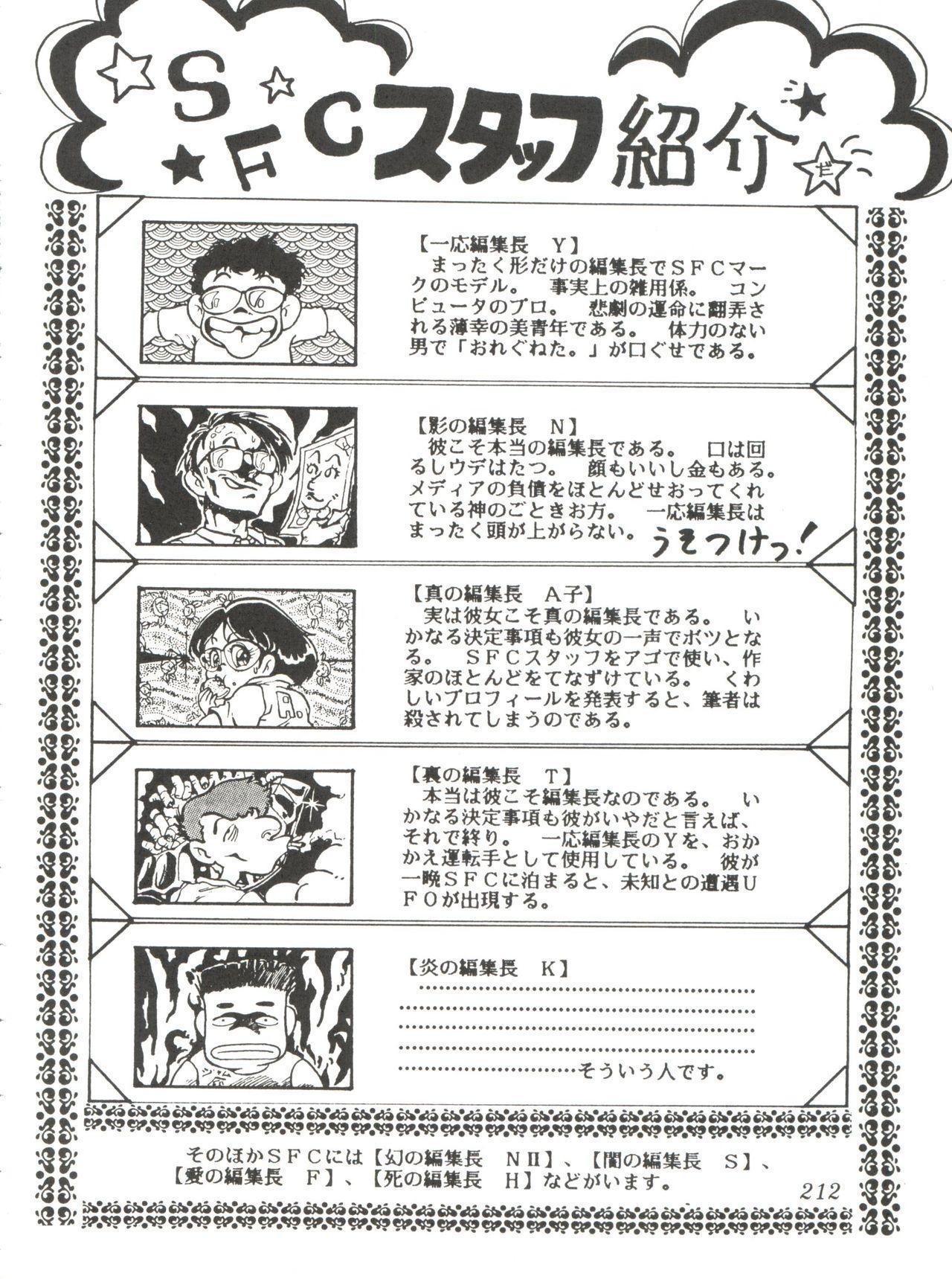 Comic Media Vol.2 213