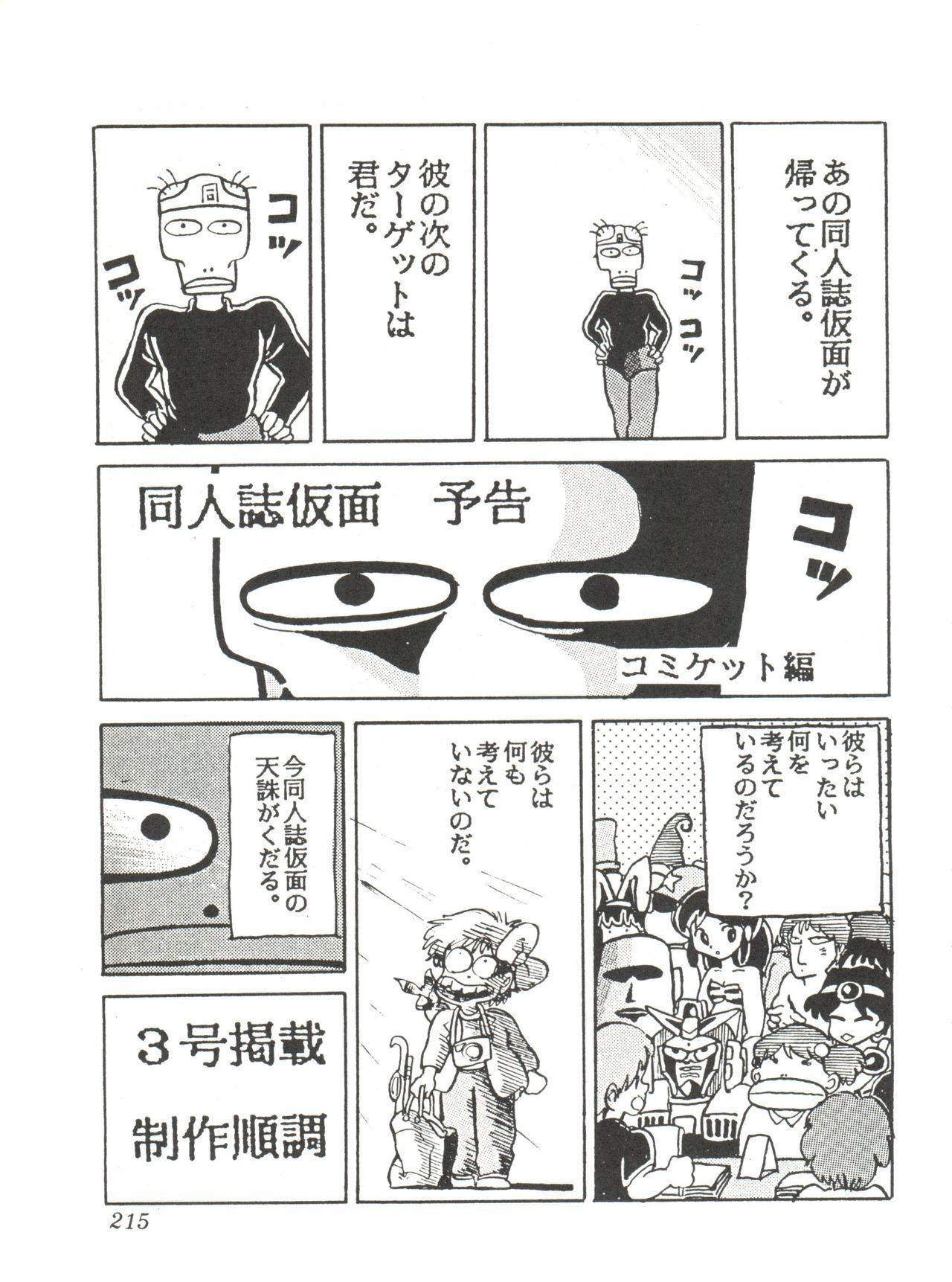 Comic Media Vol.2 216