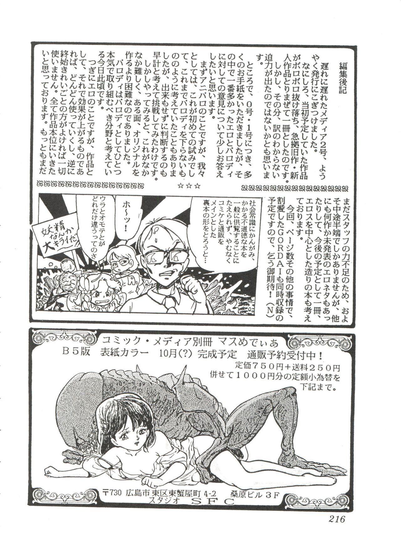 Comic Media Vol.2 217