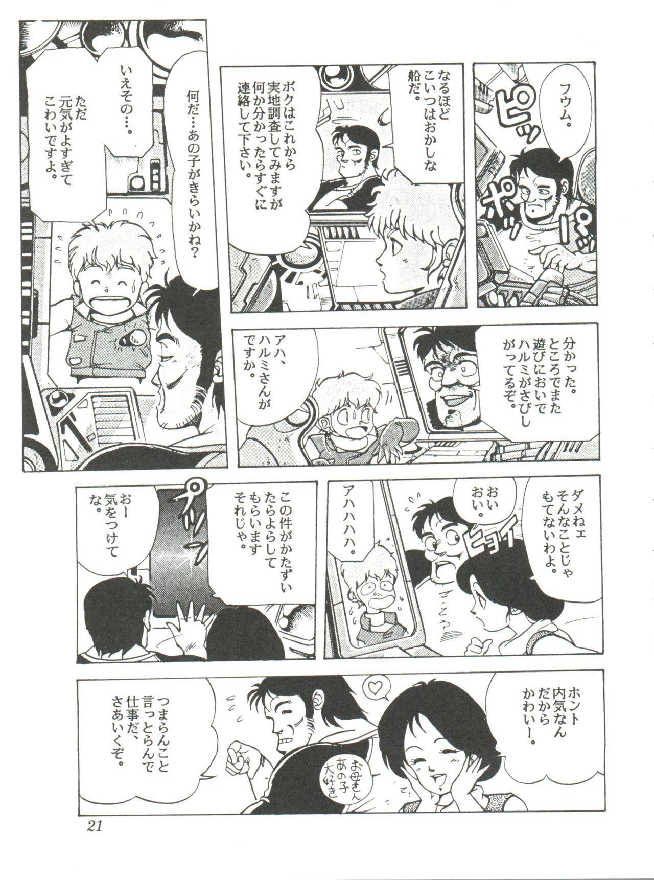 Comic Media Vol.2 22