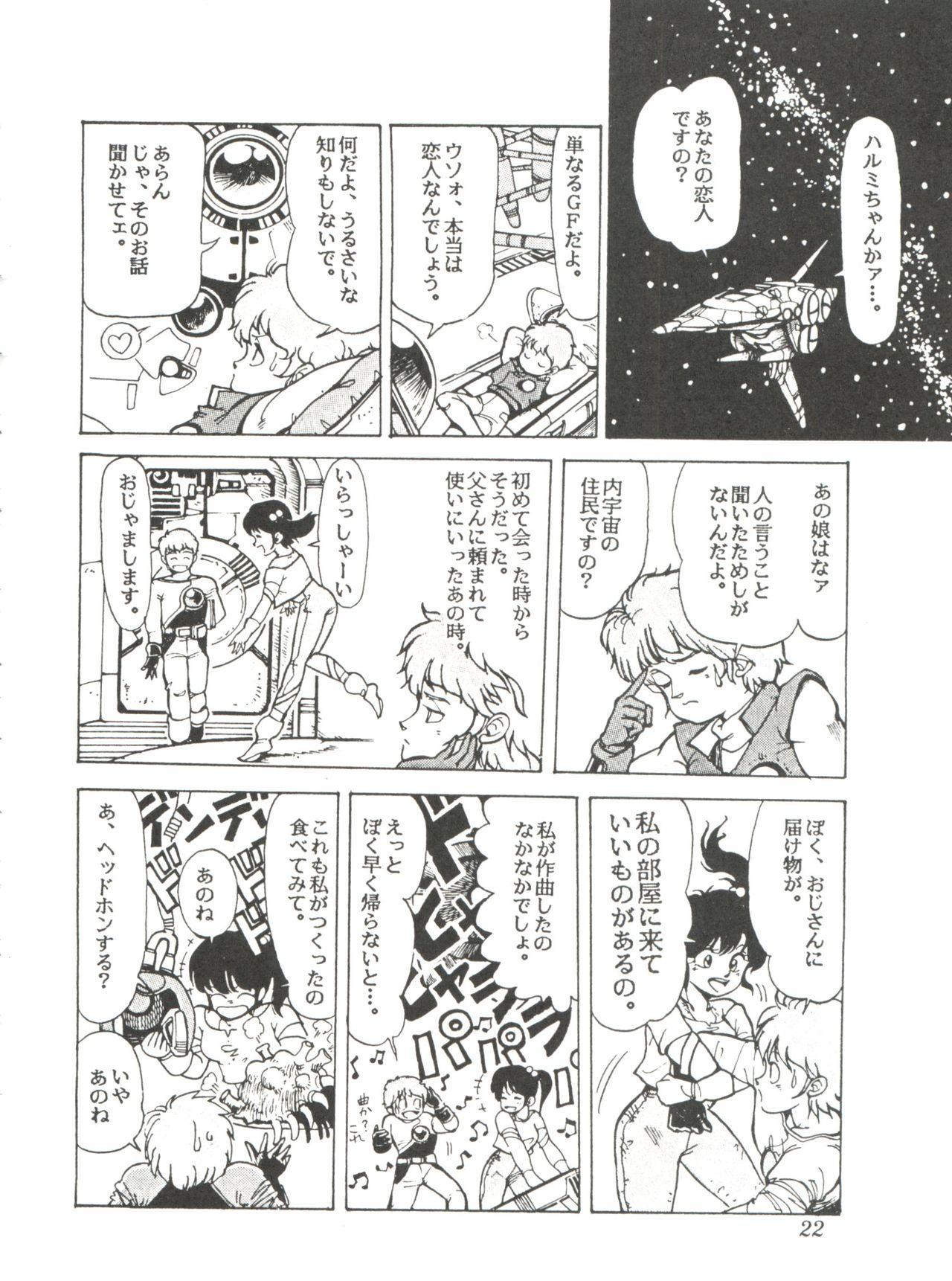 Comic Media Vol.2 23