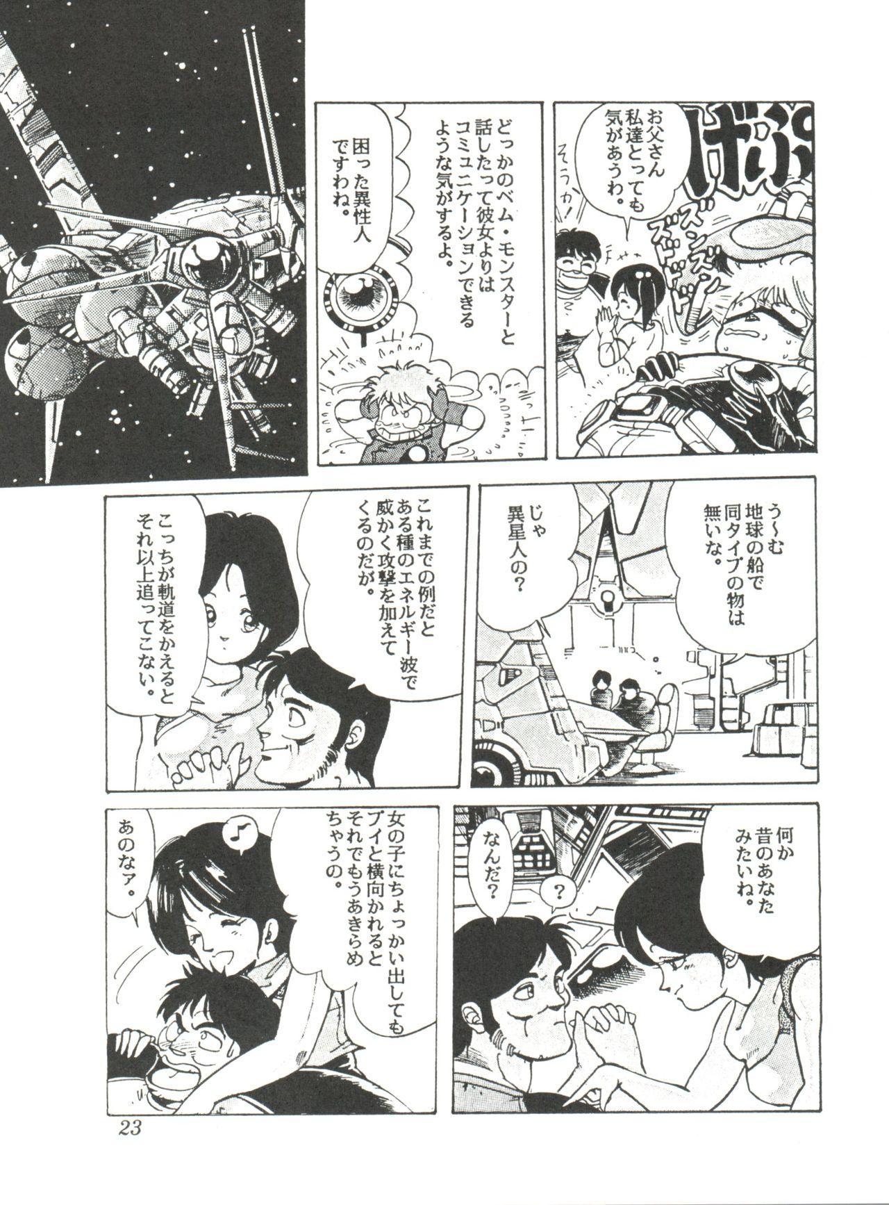 Comic Media Vol.2 24