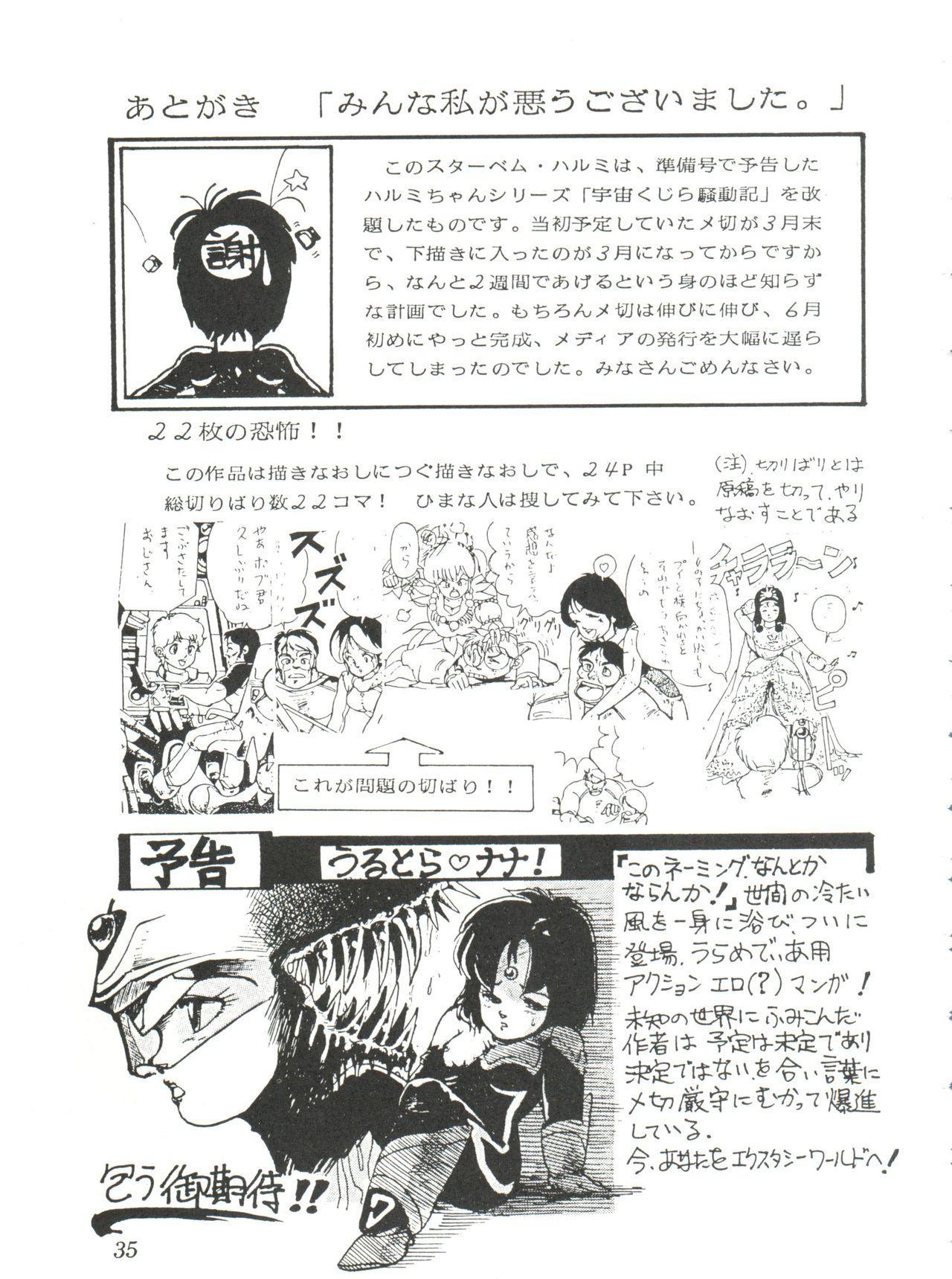 Comic Media Vol.2 36