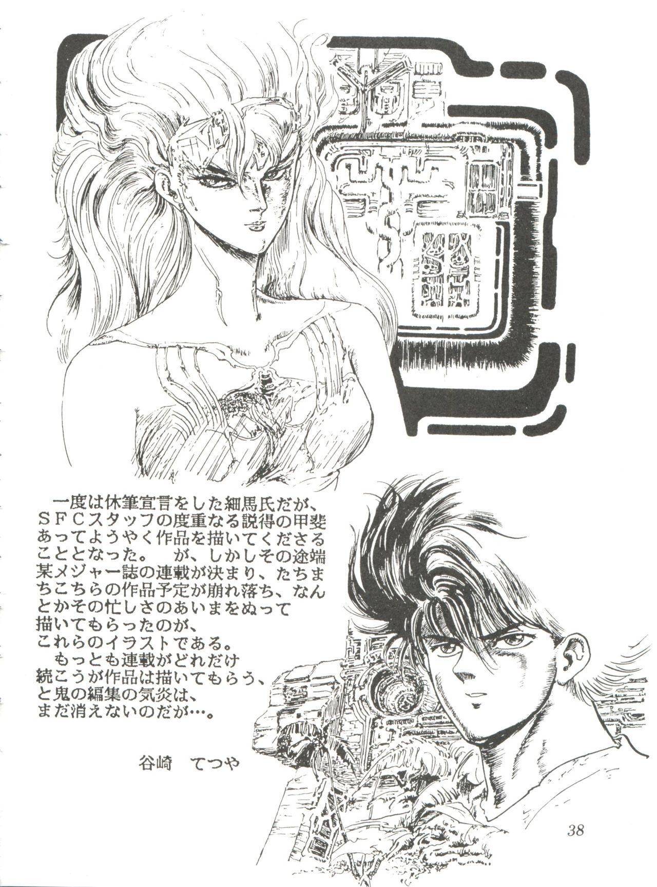 Comic Media Vol.2 39