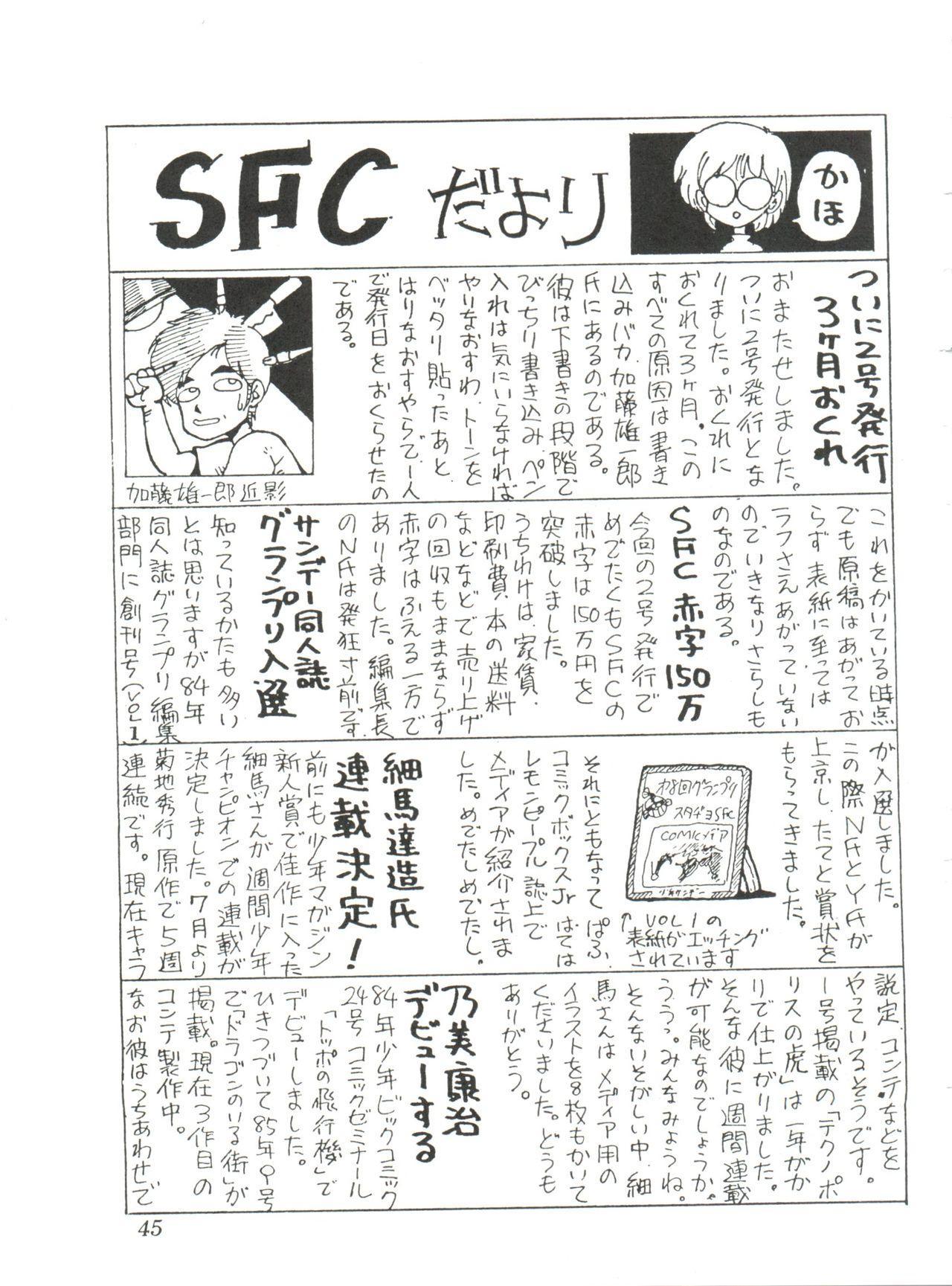 Comic Media Vol.2 46