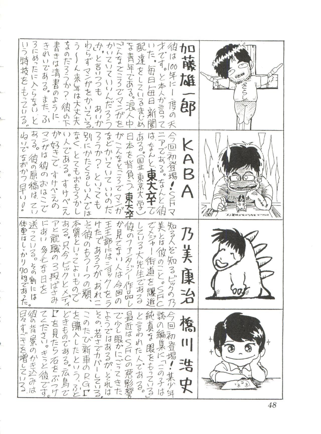Comic Media Vol.2 49