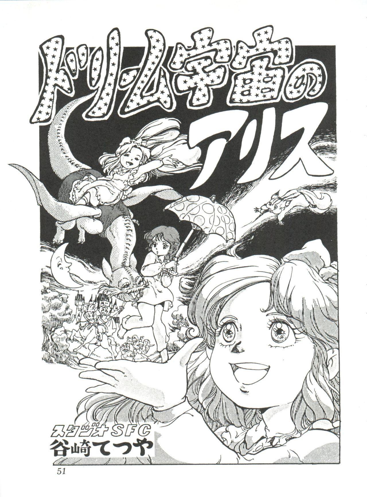 Comic Media Vol.2 52