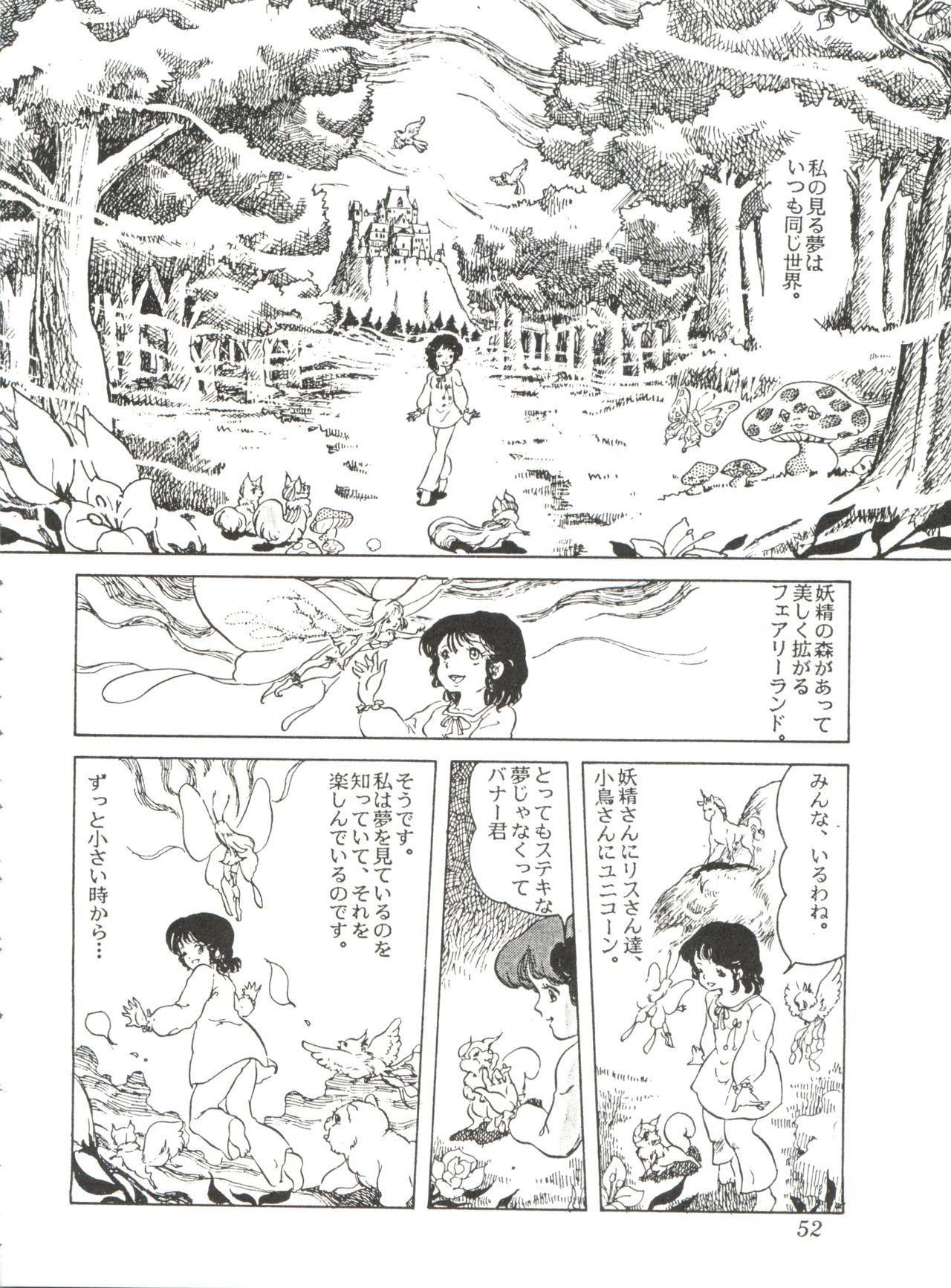 Comic Media Vol.2 53