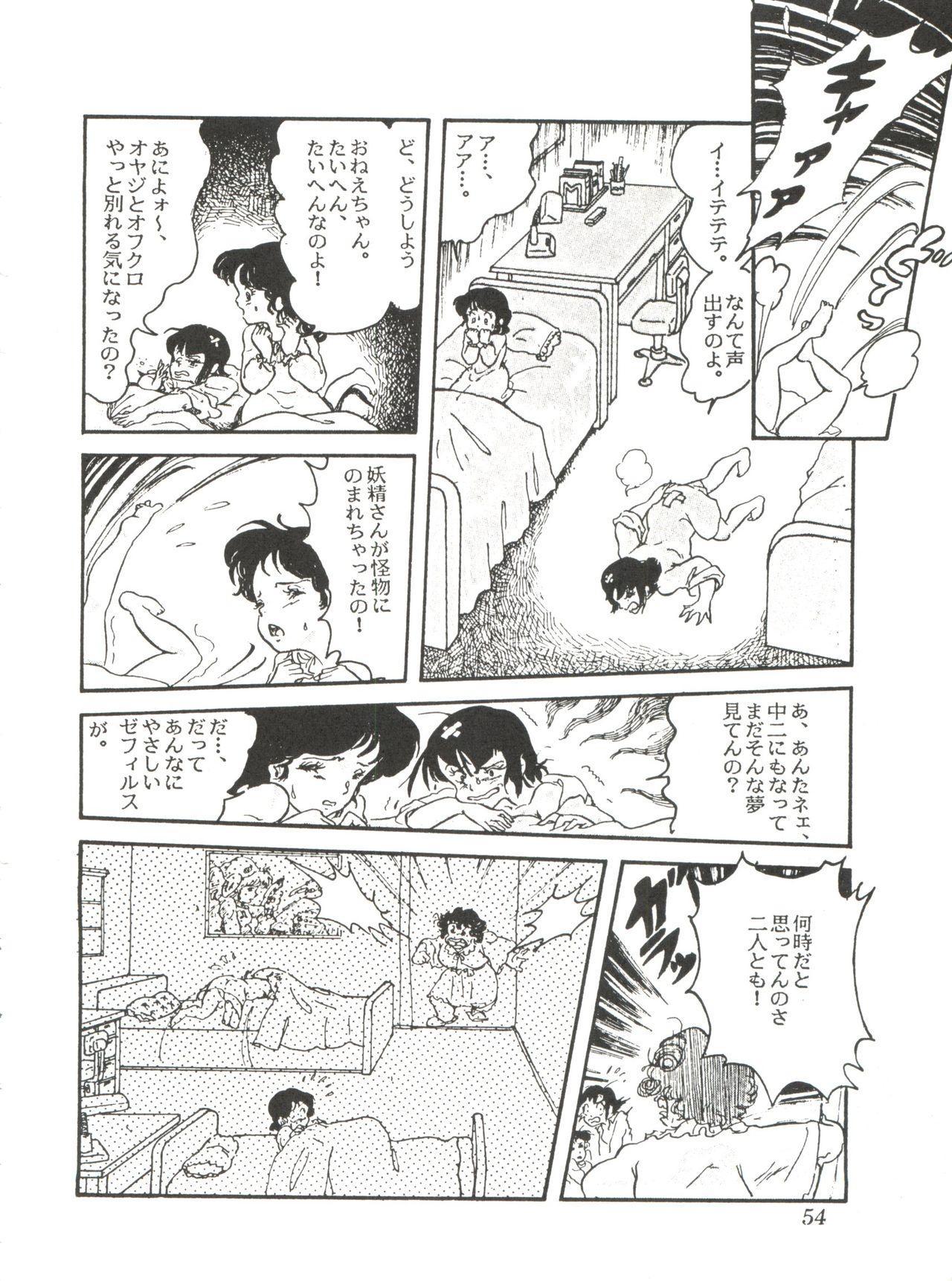 Comic Media Vol.2 55