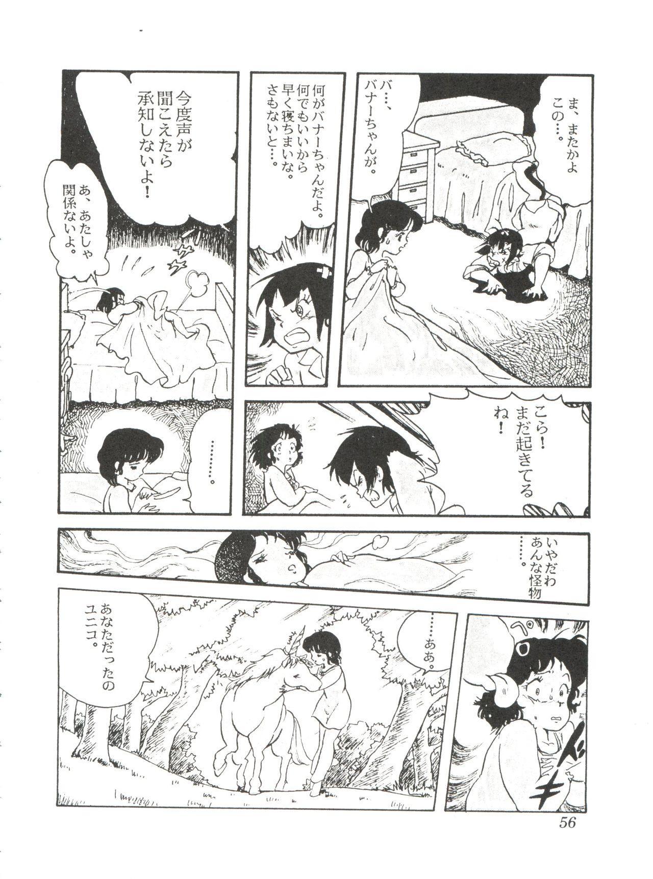 Comic Media Vol.2 57