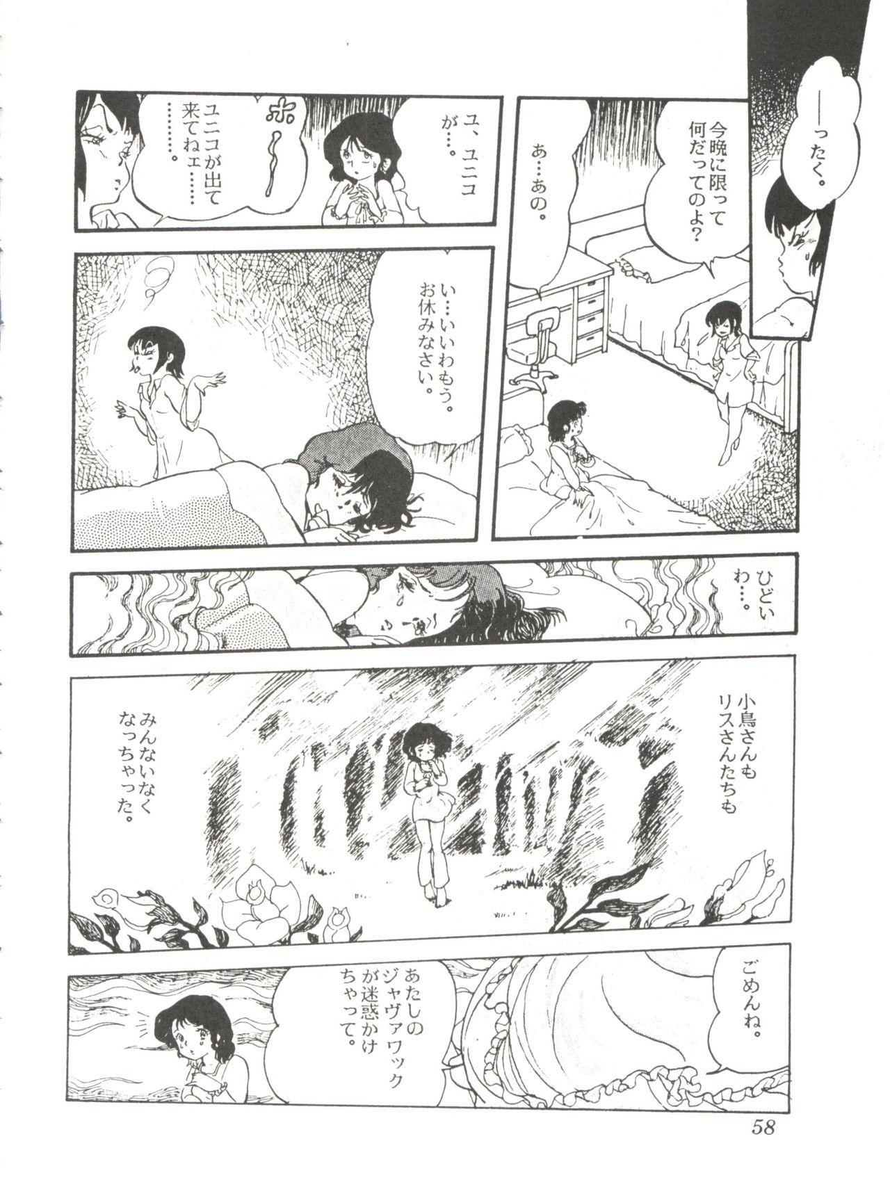 Comic Media Vol.2 59