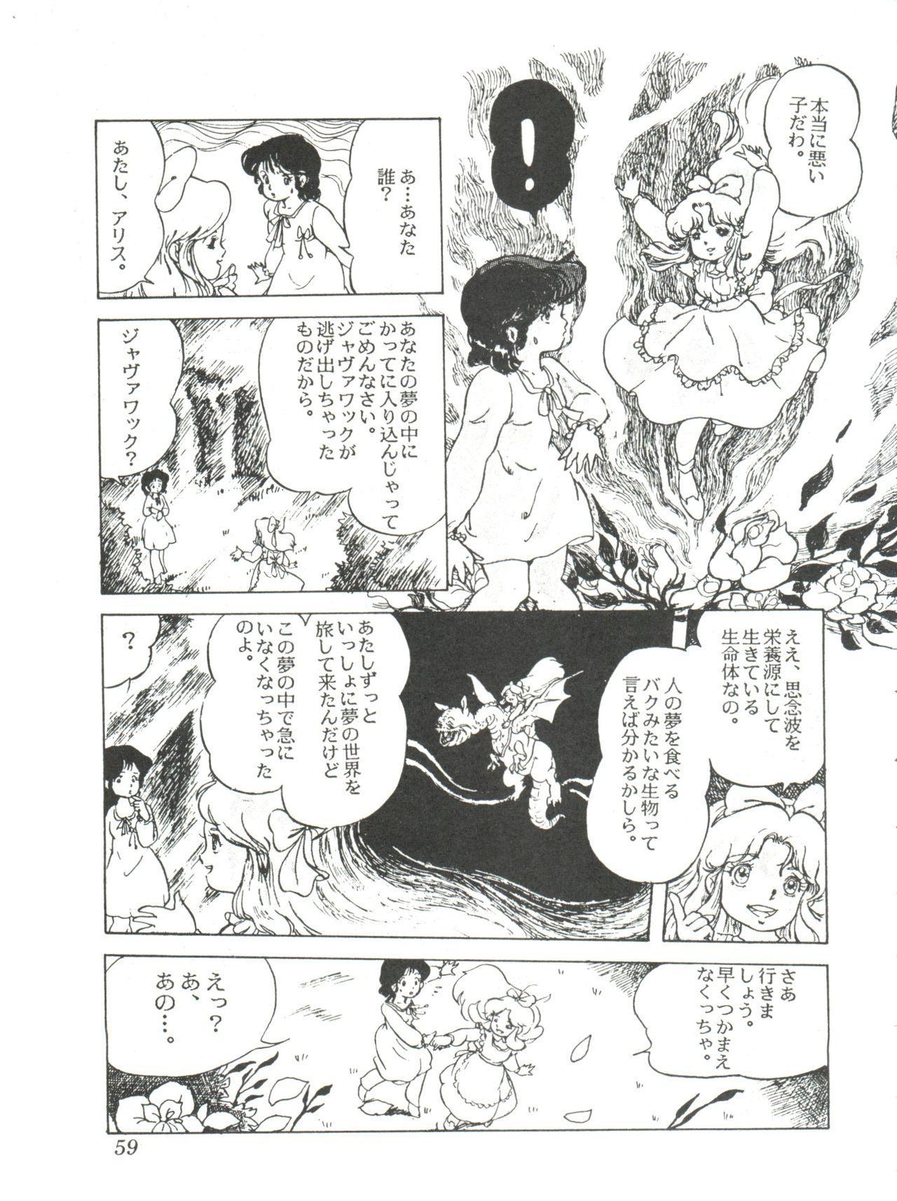 Comic Media Vol.2 60