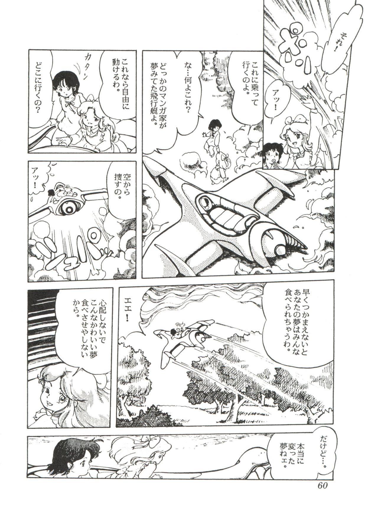 Comic Media Vol.2 61
