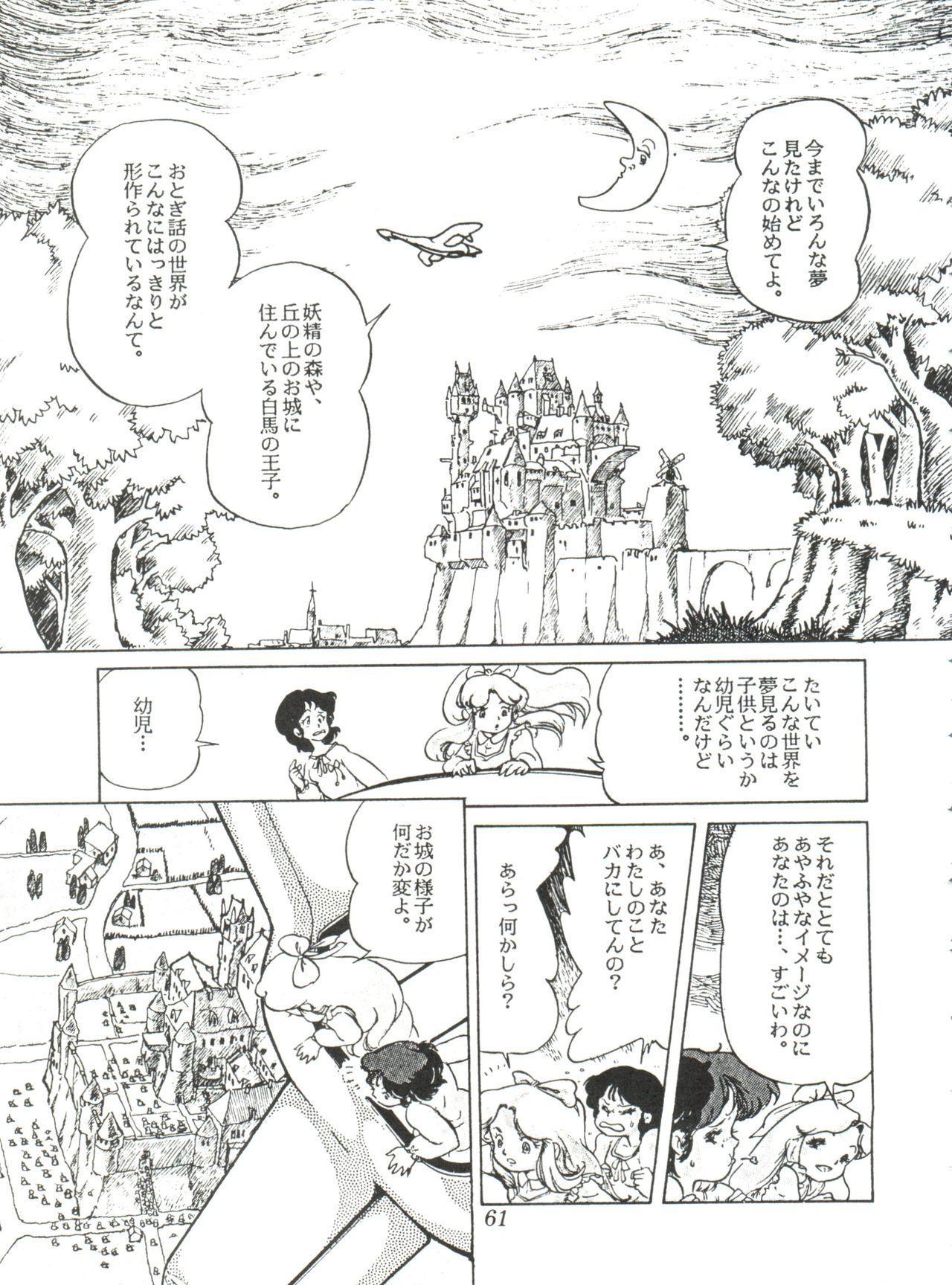 Comic Media Vol.2 62