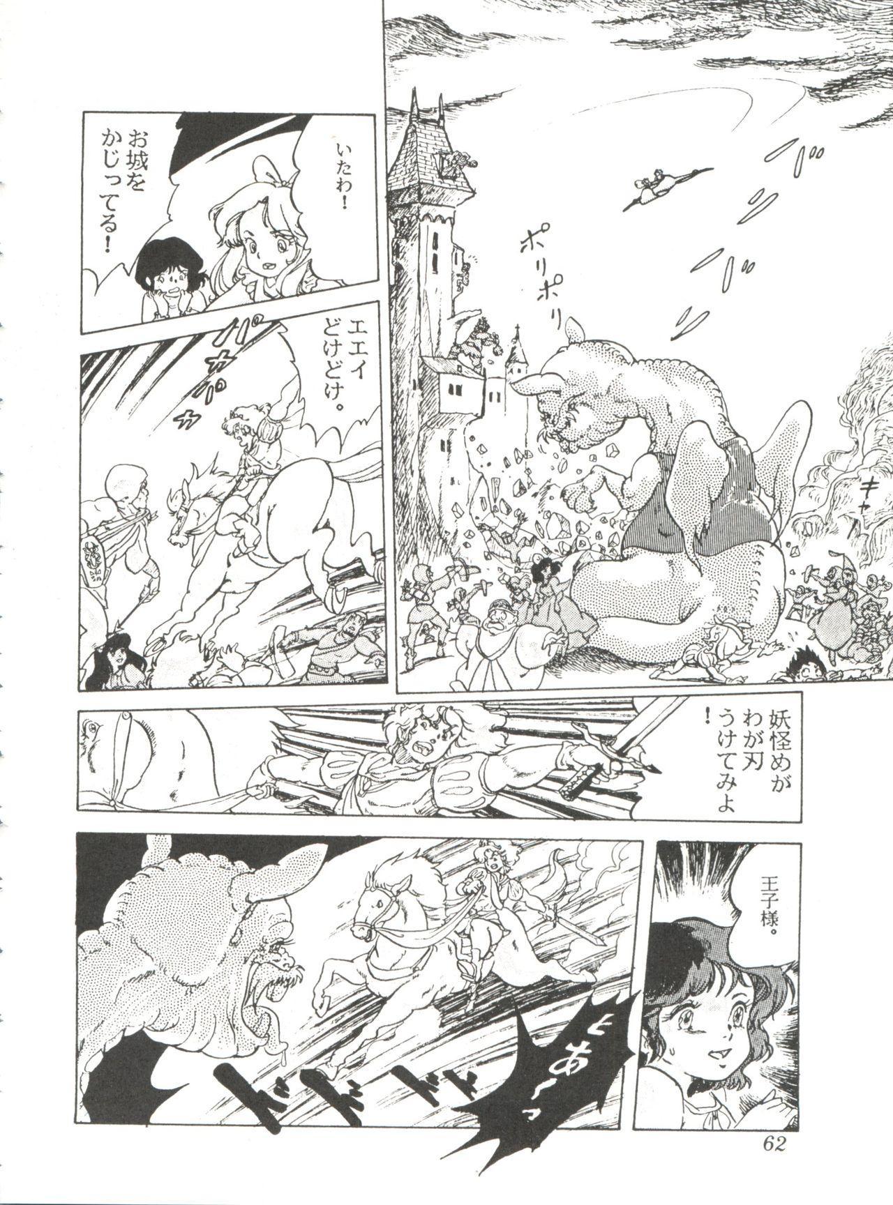 Comic Media Vol.2 63