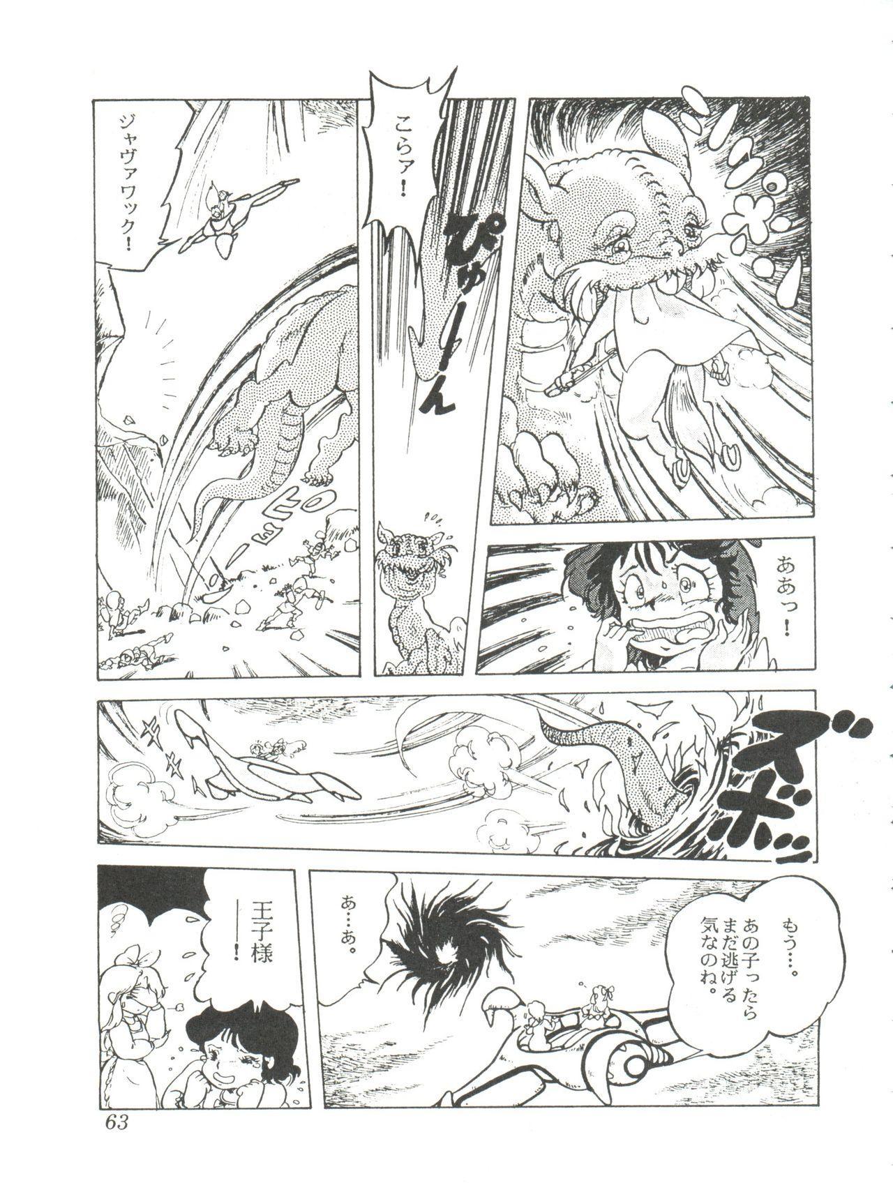 Comic Media Vol.2 64