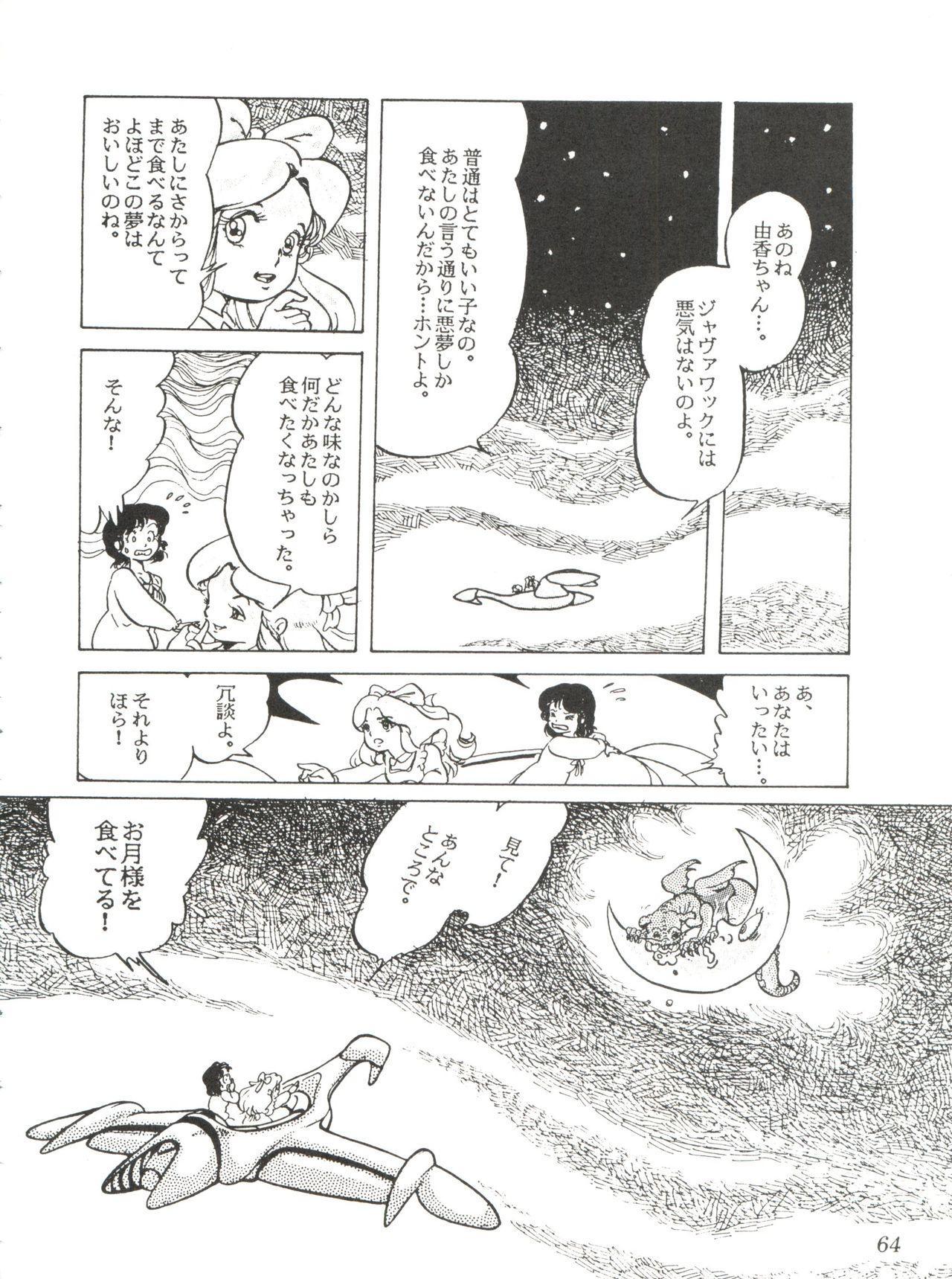 Comic Media Vol.2 65