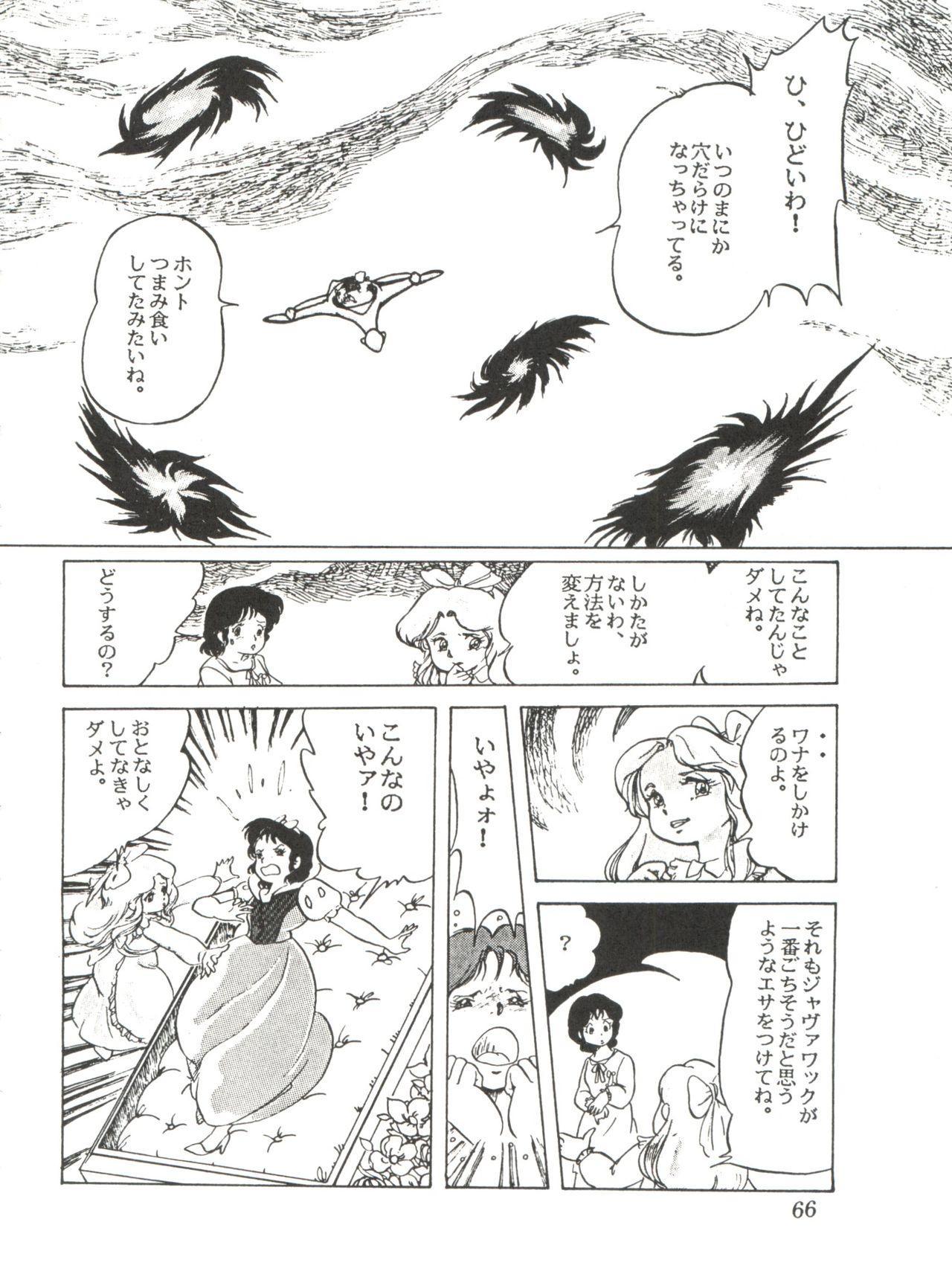 Comic Media Vol.2 67