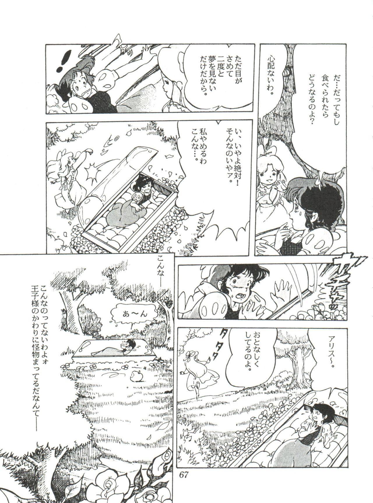 Comic Media Vol.2 68