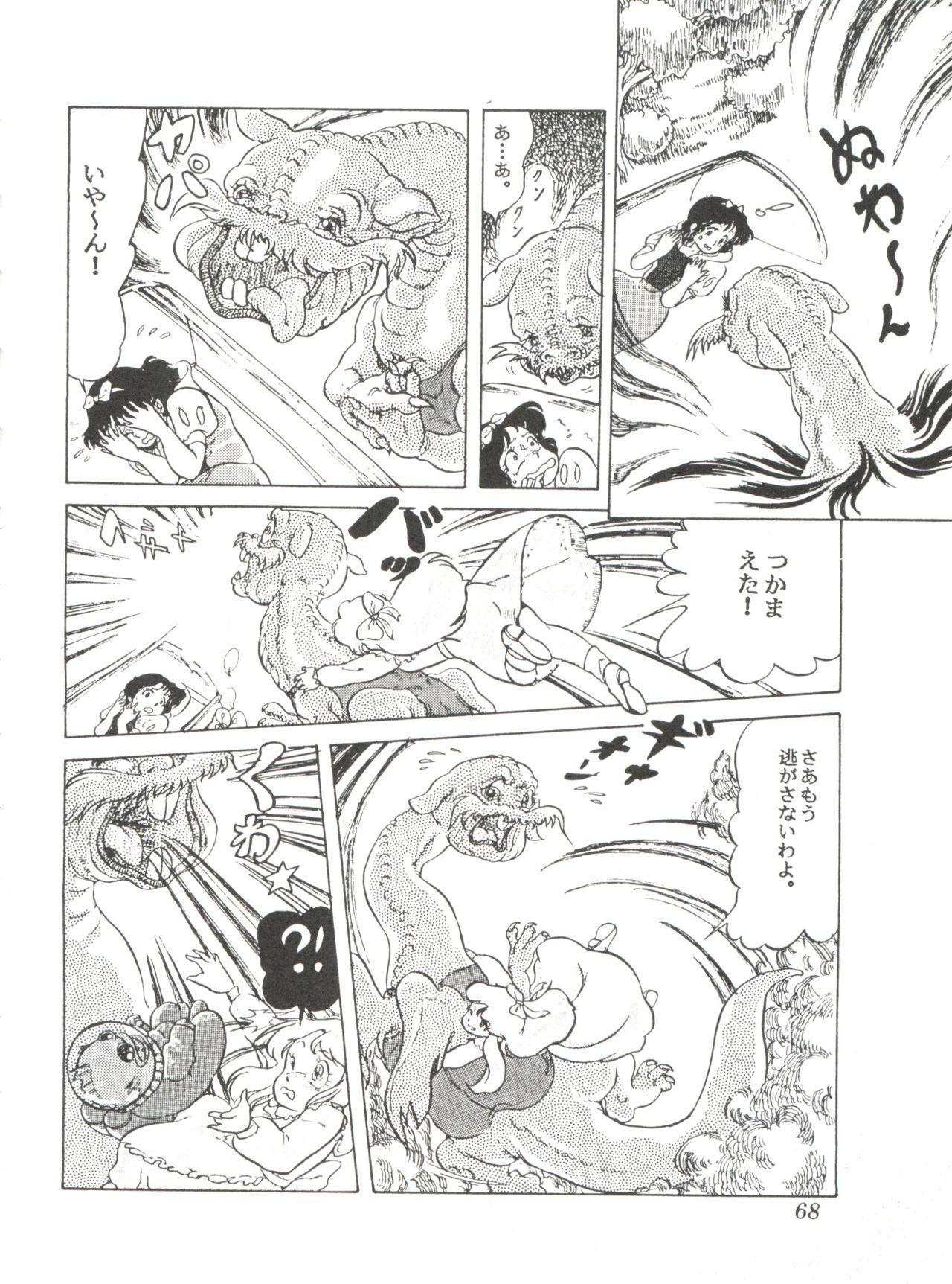 Comic Media Vol.2 69