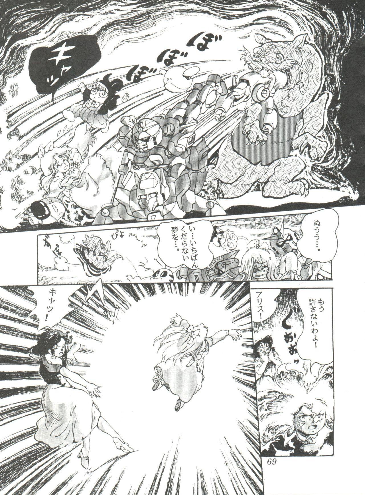 Comic Media Vol.2 70