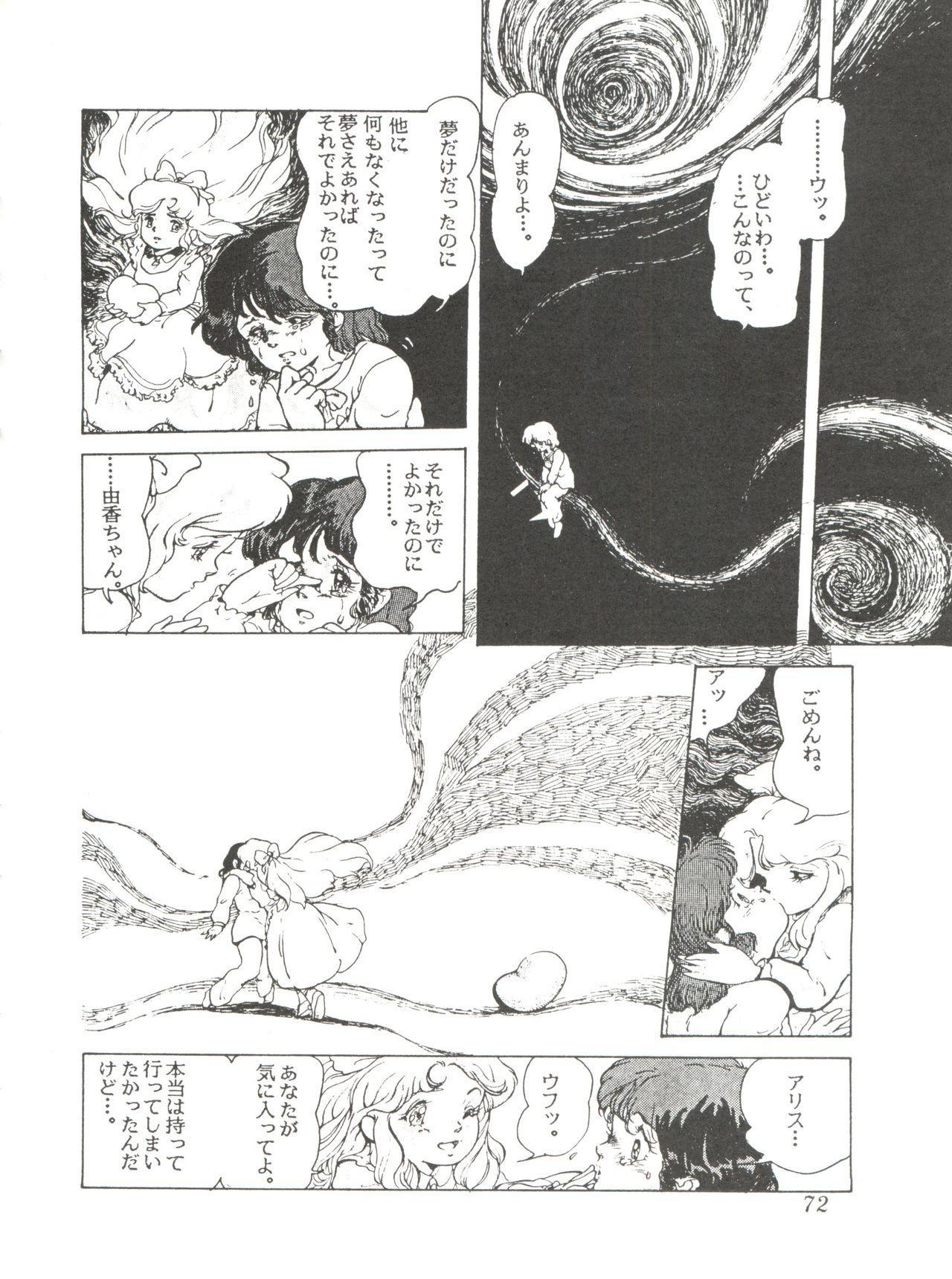 Comic Media Vol.2 73