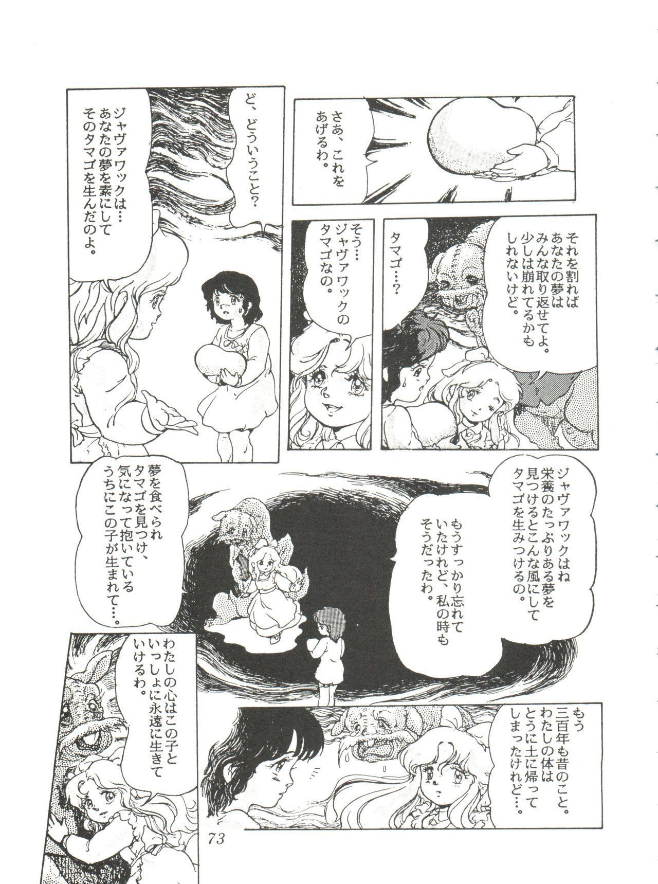 Comic Media Vol.2 74