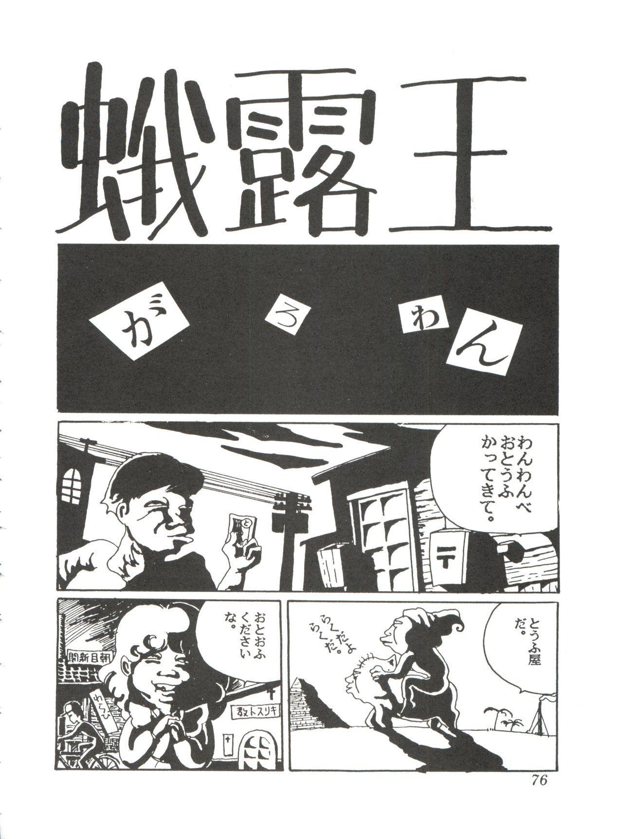 Comic Media Vol.2 77