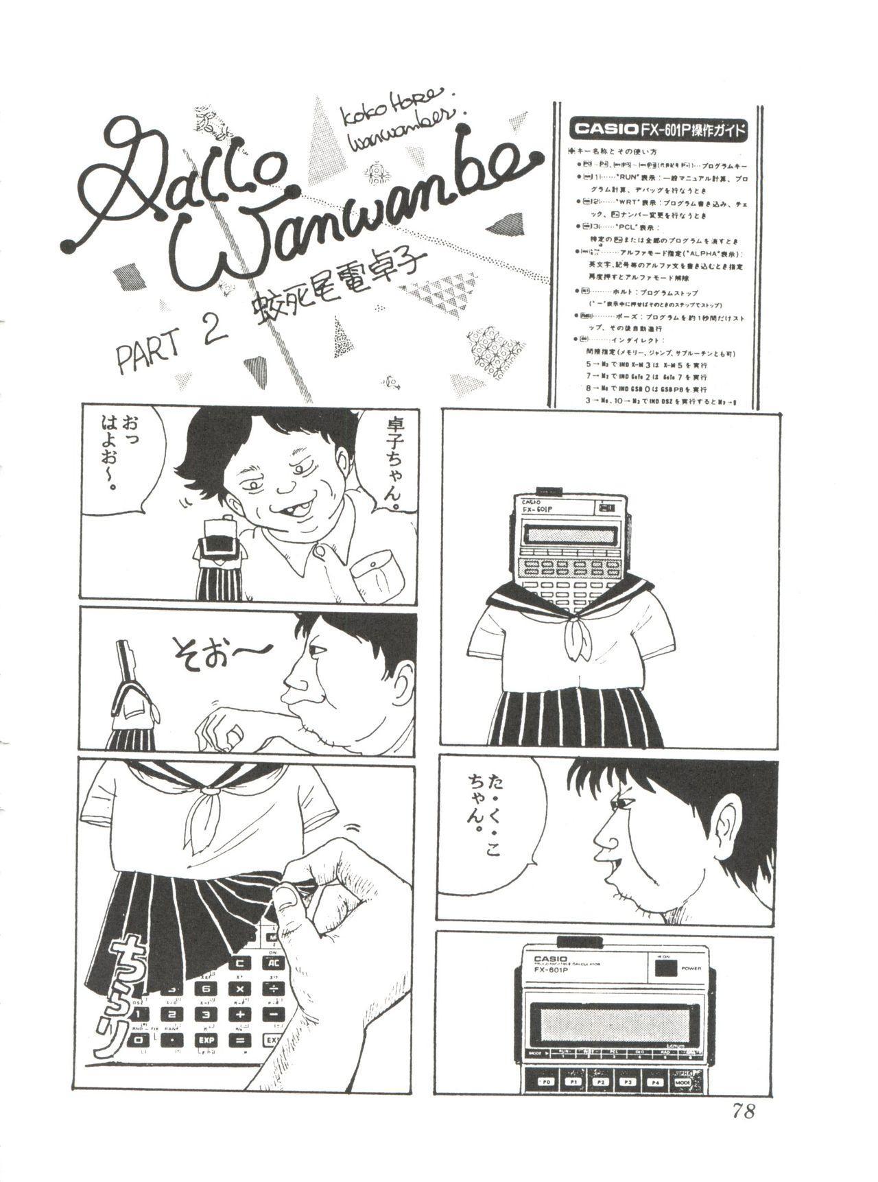 Comic Media Vol.2 79