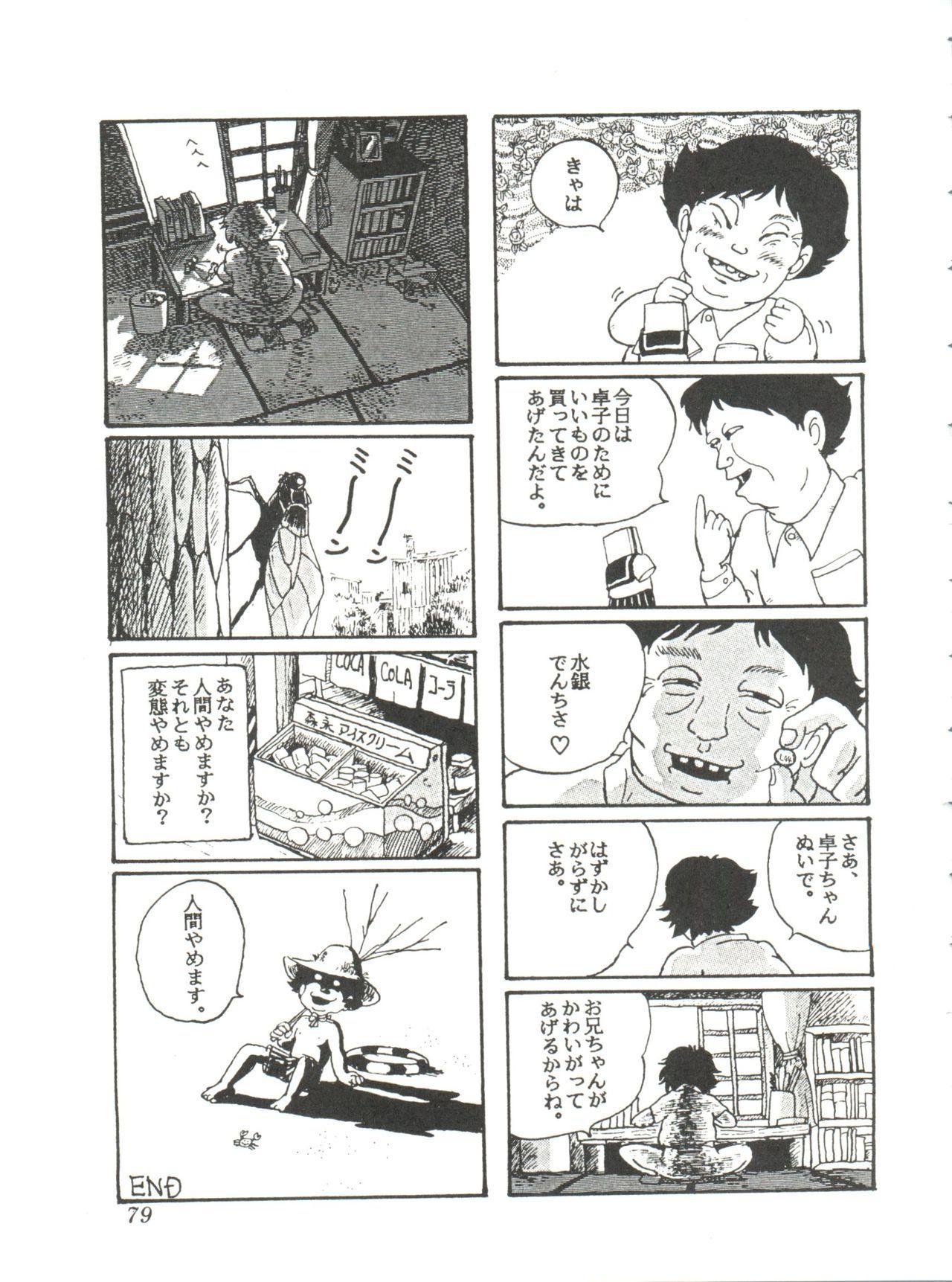 Comic Media Vol.2 80