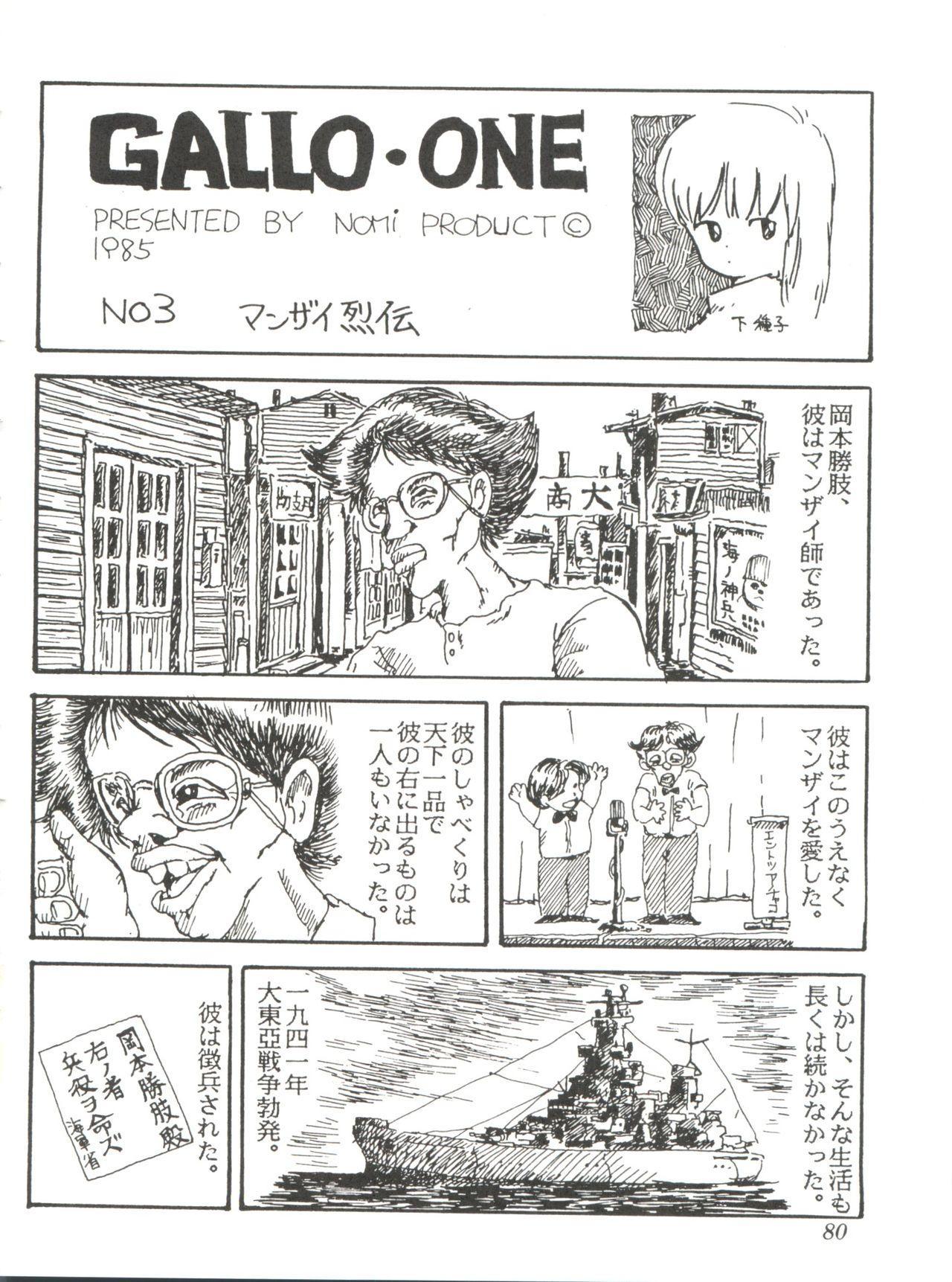Comic Media Vol.2 81