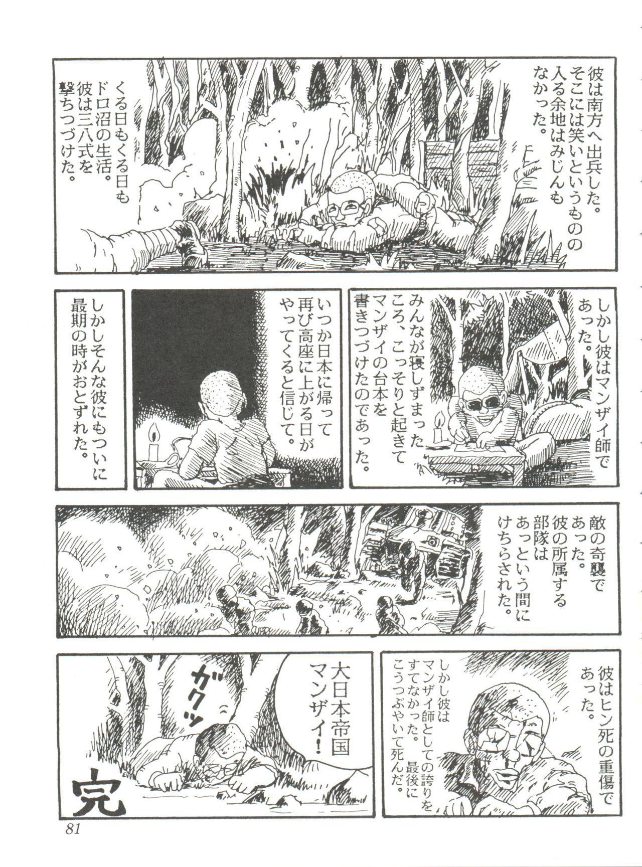 Comic Media Vol.2 82