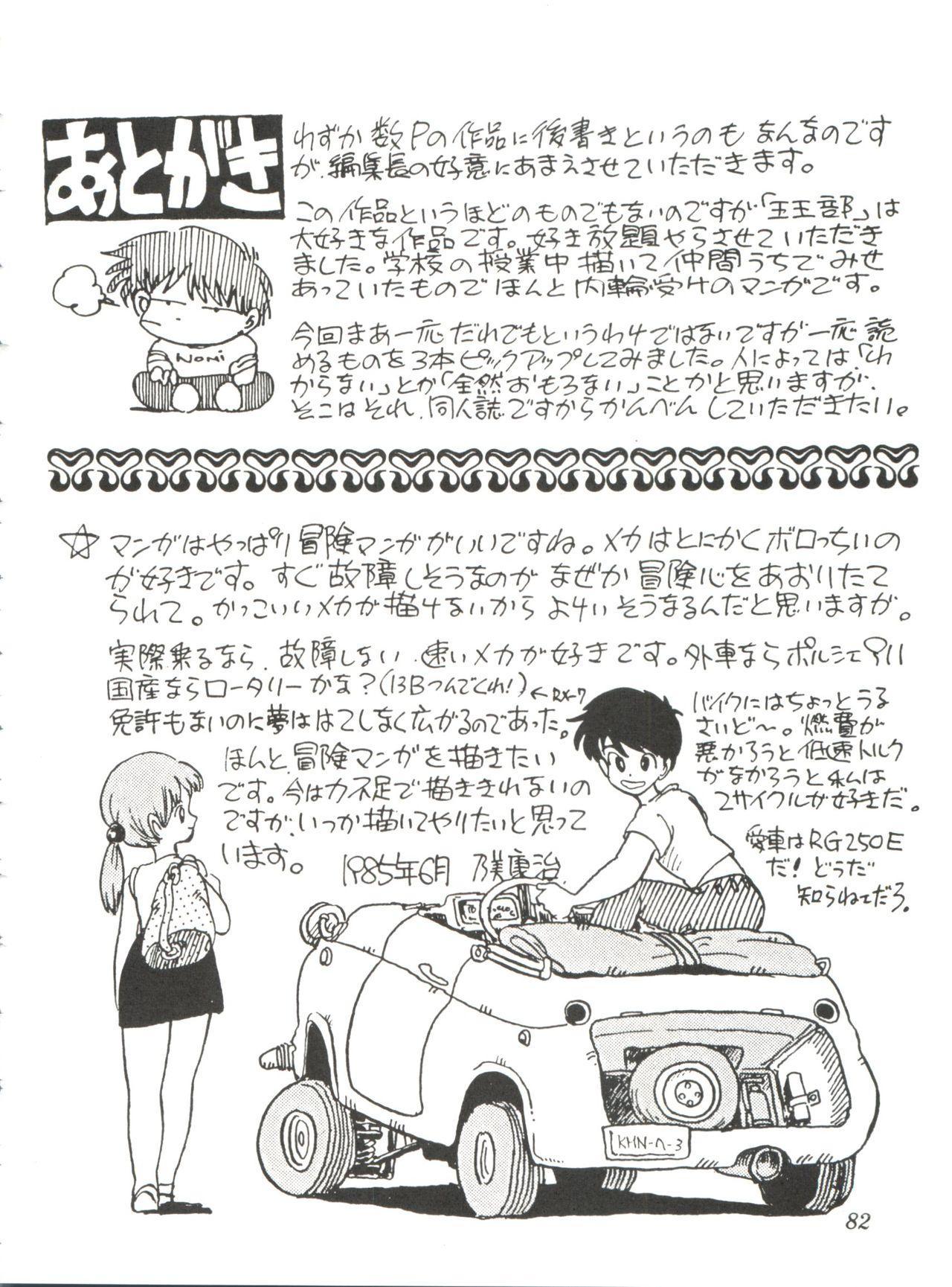 Comic Media Vol.2 83