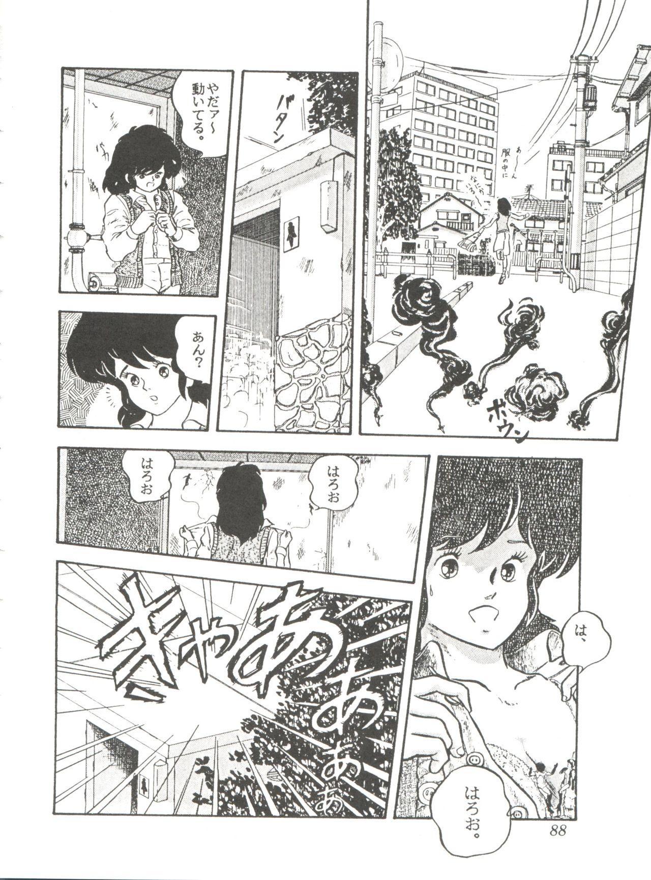 Comic Media Vol.2 89