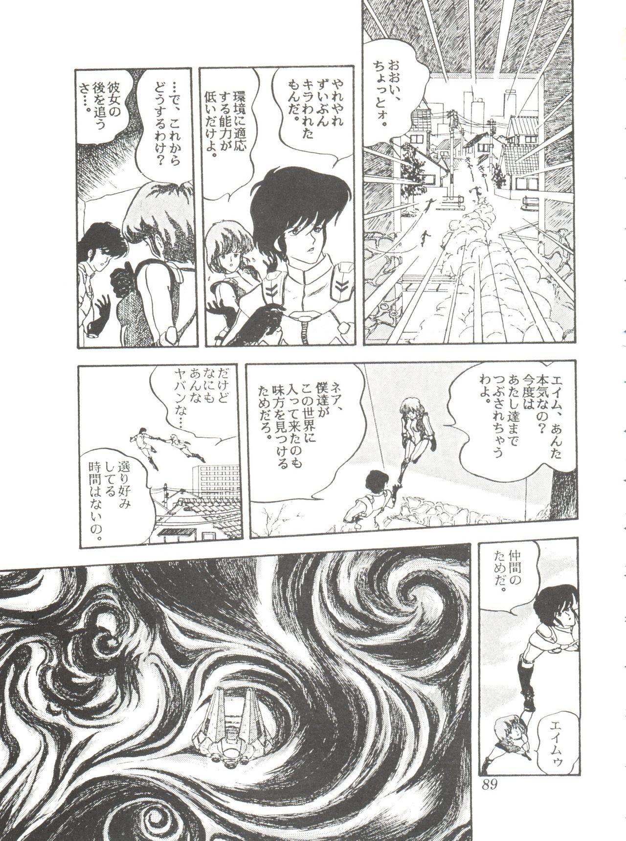Comic Media Vol.2 90