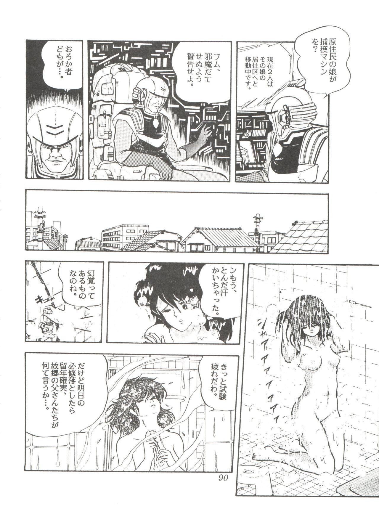 Comic Media Vol.2 91