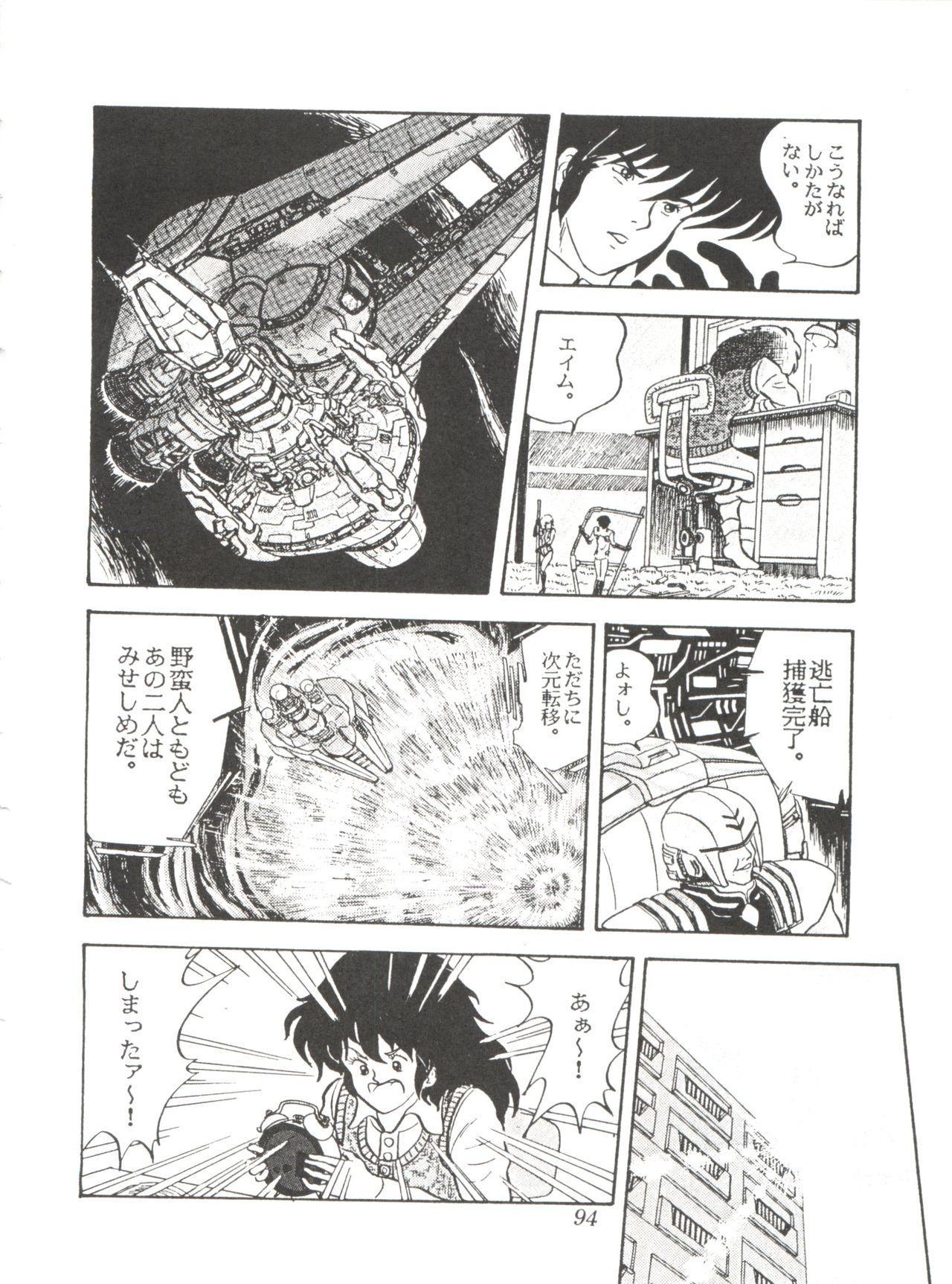 Comic Media Vol.2 95