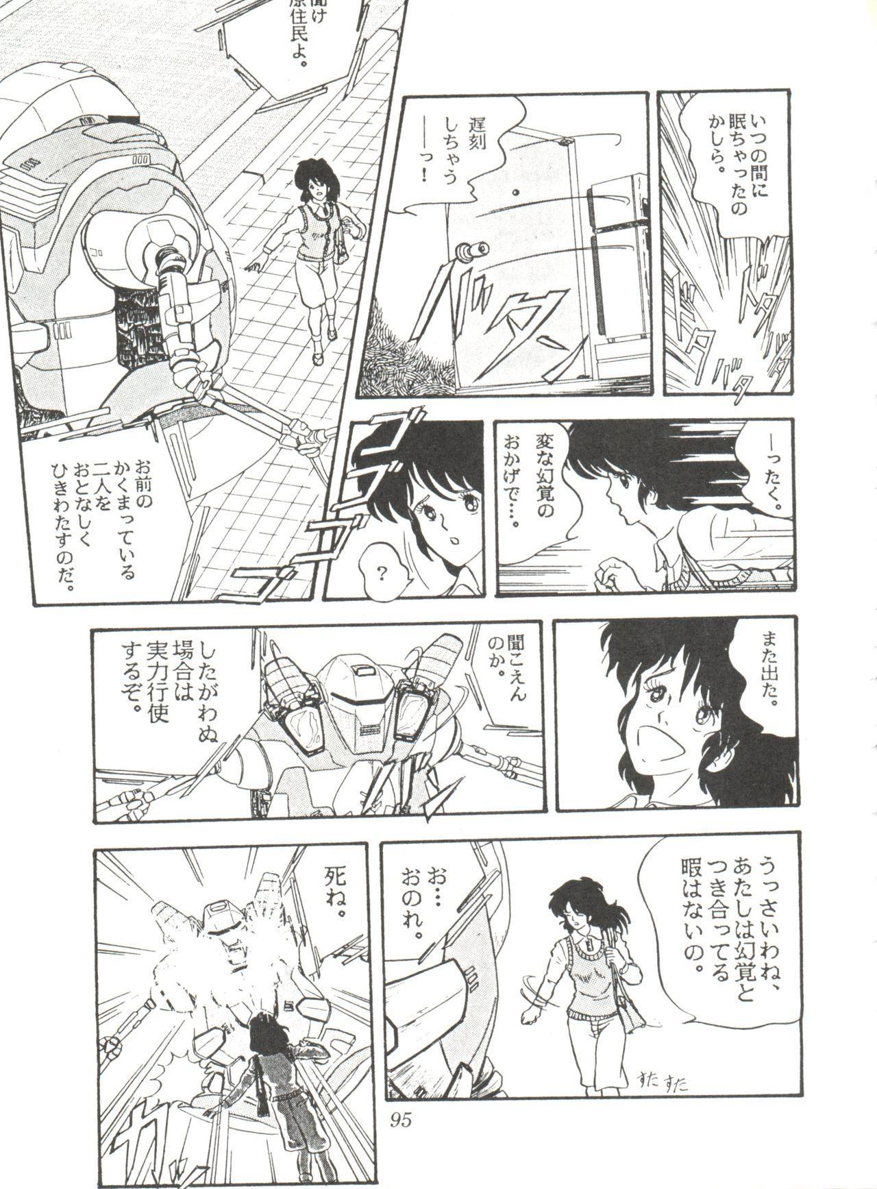 Comic Media Vol.2 96