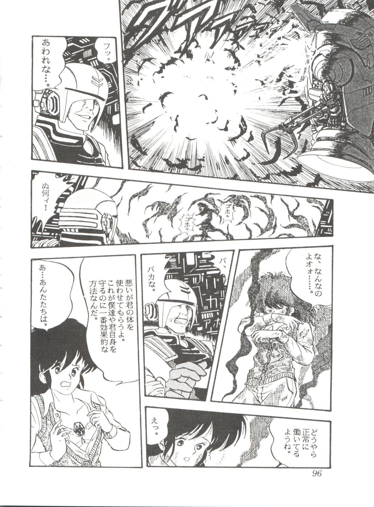 Comic Media Vol.2 97