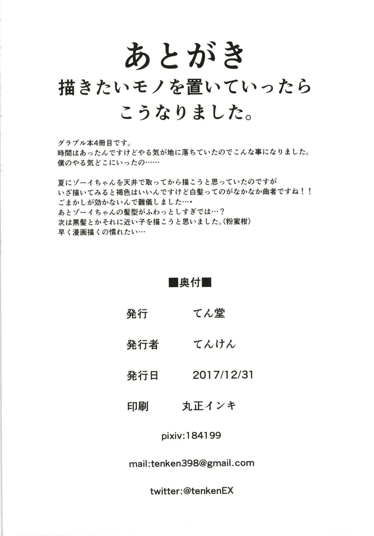 Zooey-chan to Ecchi Shiyou! 20